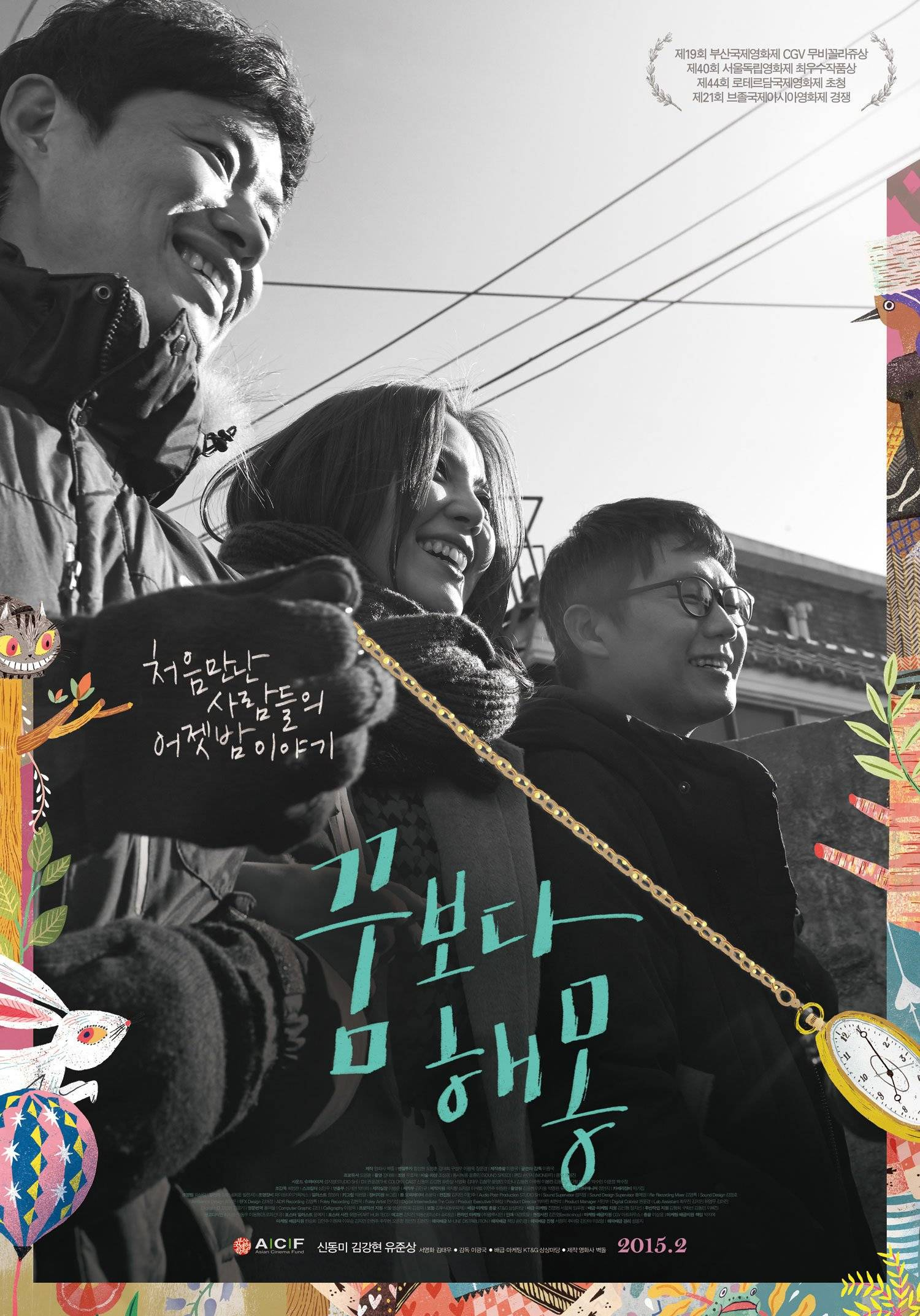 Korean movies opening today 2015/01/08 in Korea @ HanCinema :: The Korean Movie and