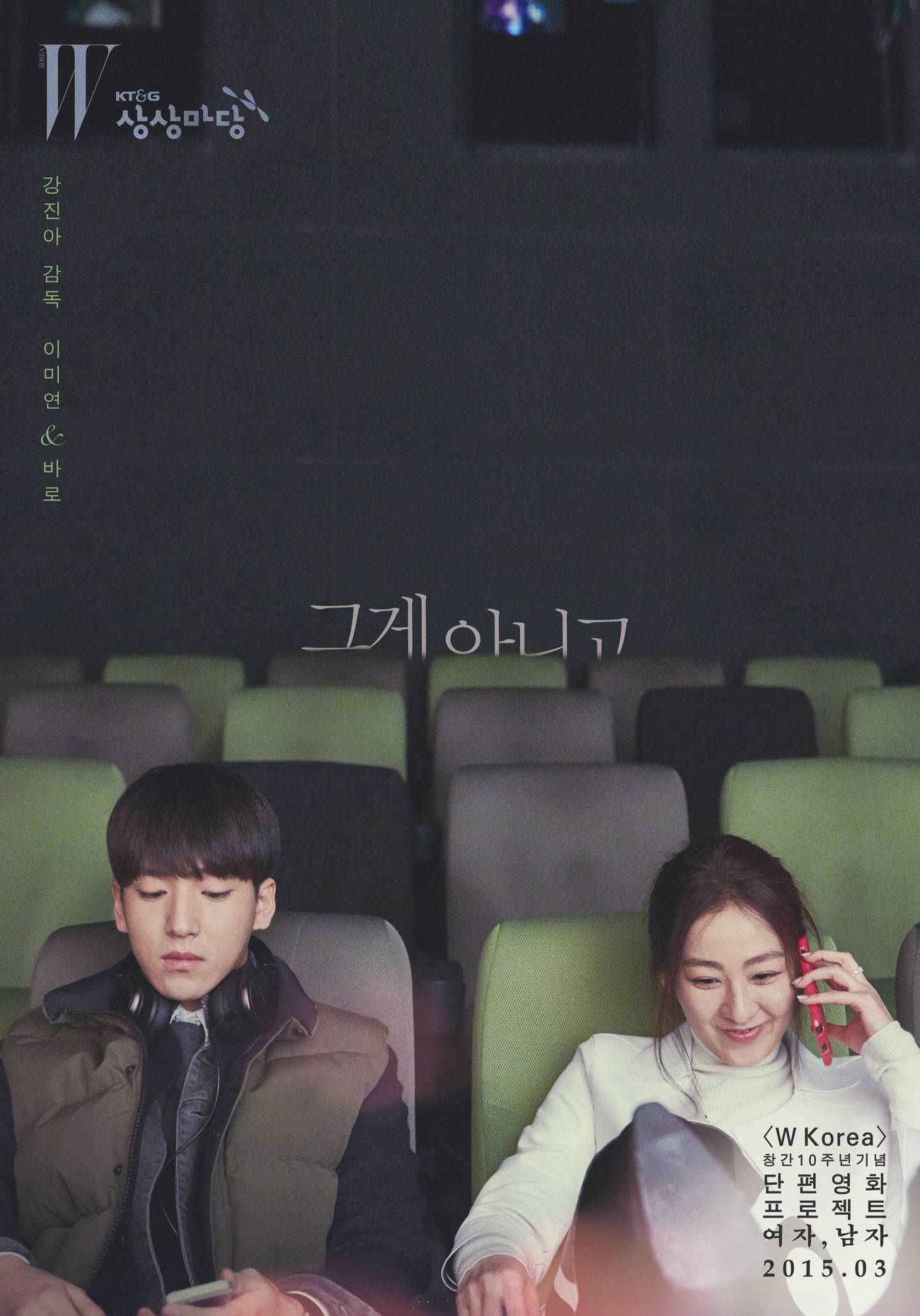 Video] Teaser video released for the Korean movies 'Not That', 'Sad