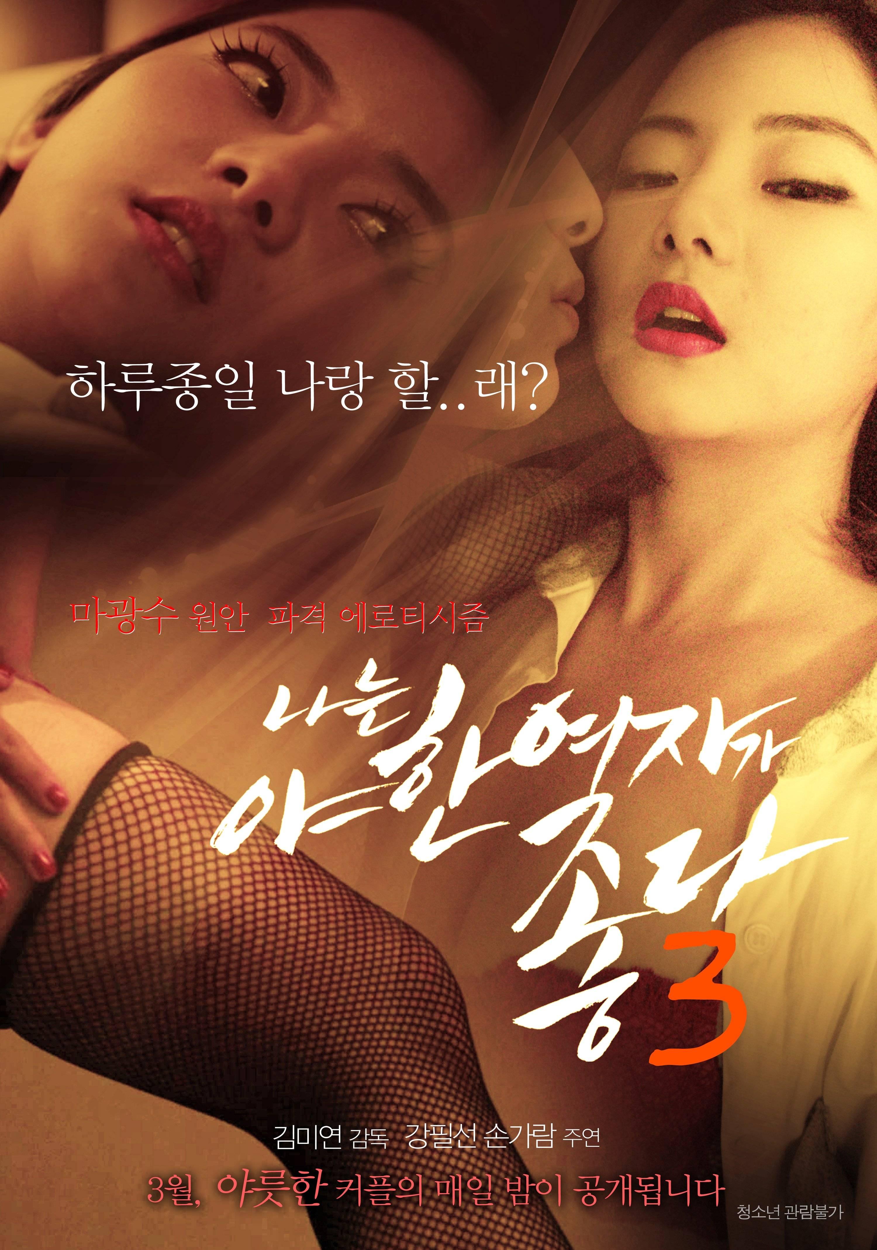 Korea hot movie 2015 list