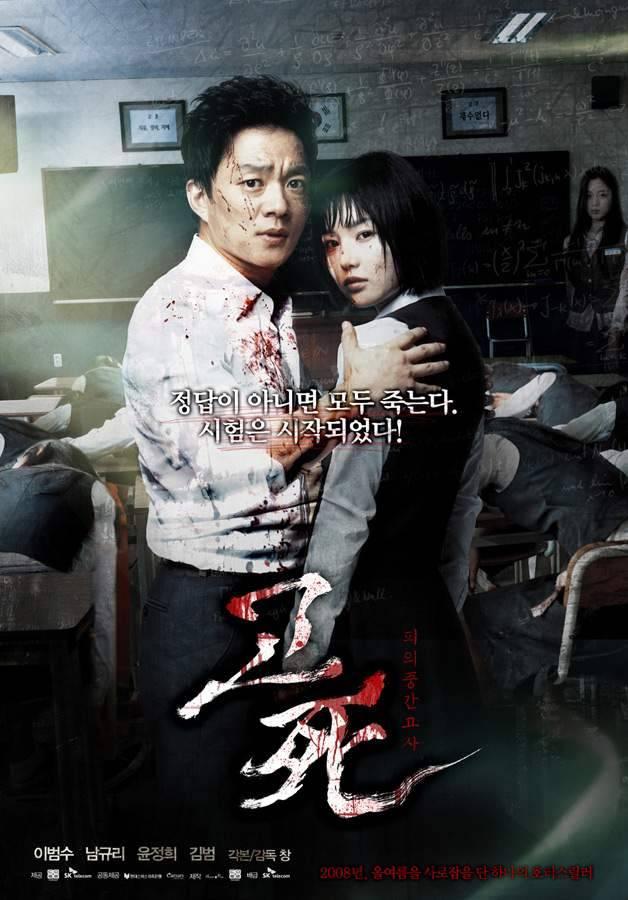 Death Bell (Korean Movie - 2008) - 고사: 피의 중간고사 @ HanCinema ...
