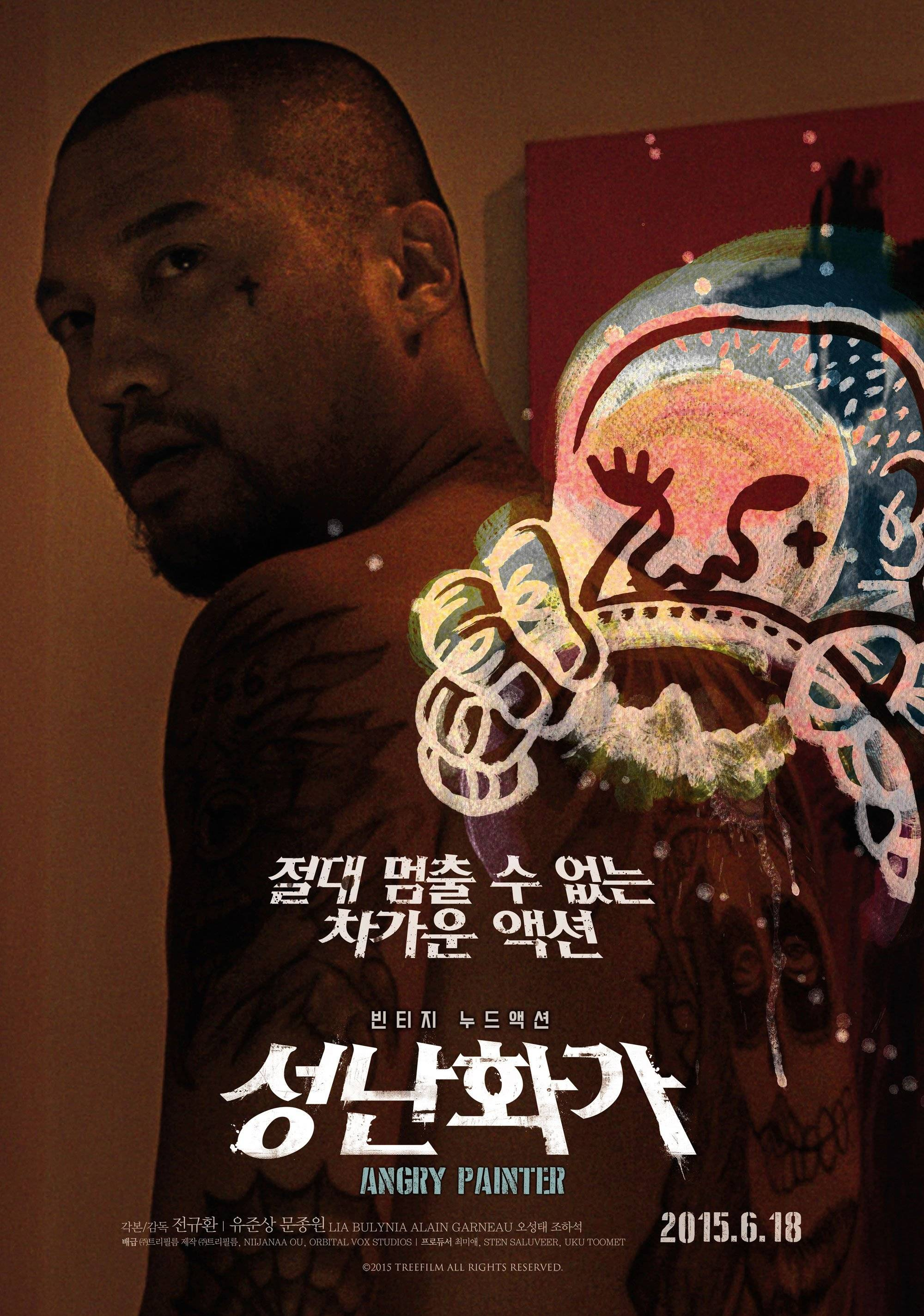 Angry Painter Watch Online angry painter (korean movie - 2014) - 성난 화가 @ hancinema