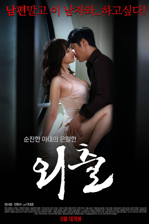 Secret visitor korean movie