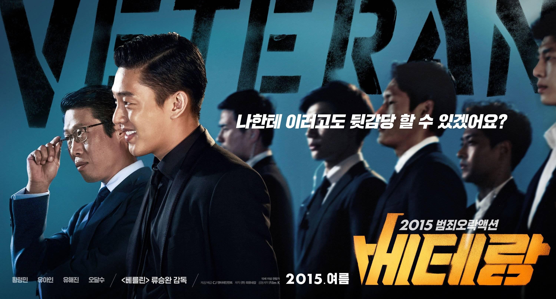 veteran korean movie eng sub
