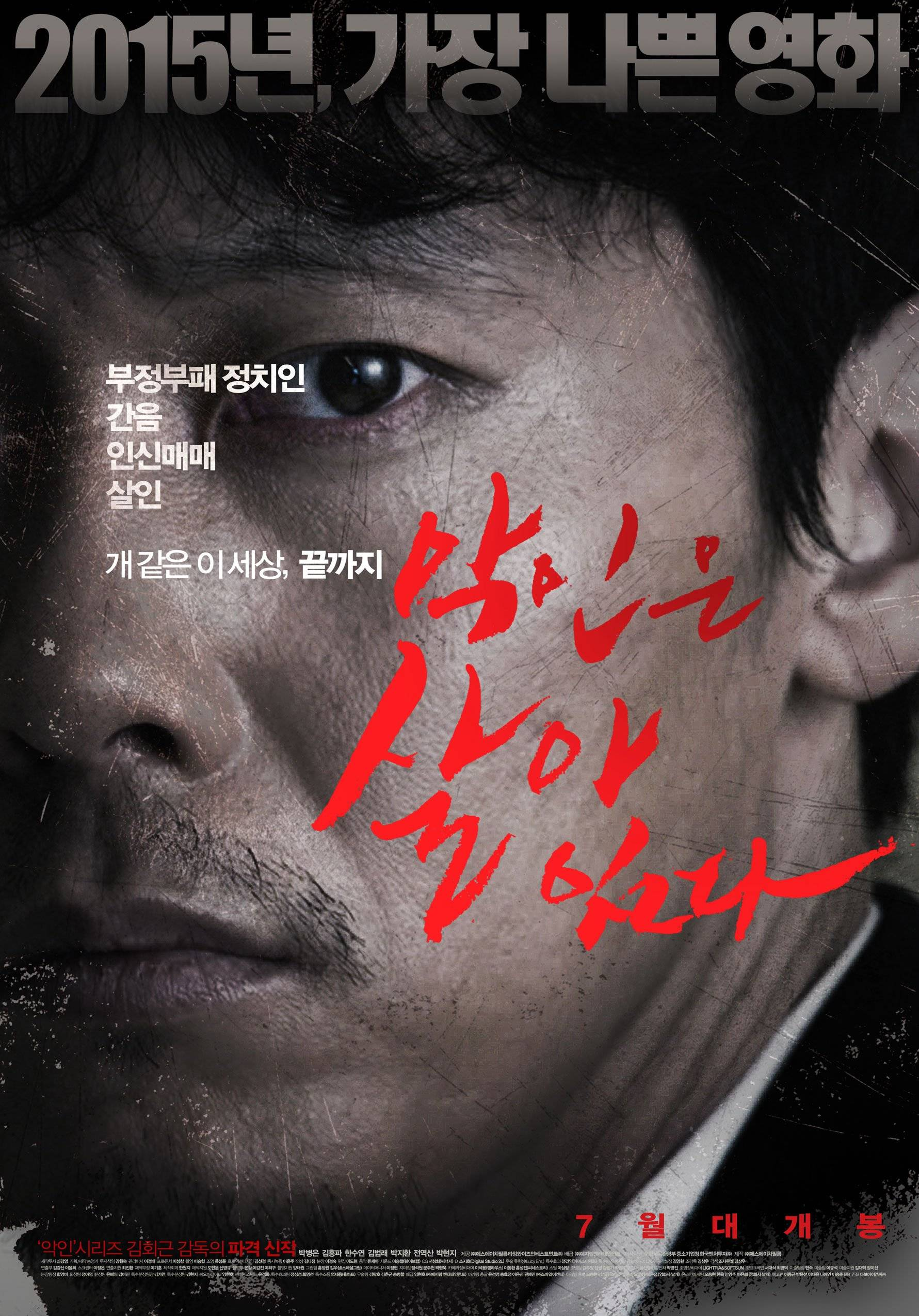 Video Trailer Released For The Korean Movie The Wicked Are Alive