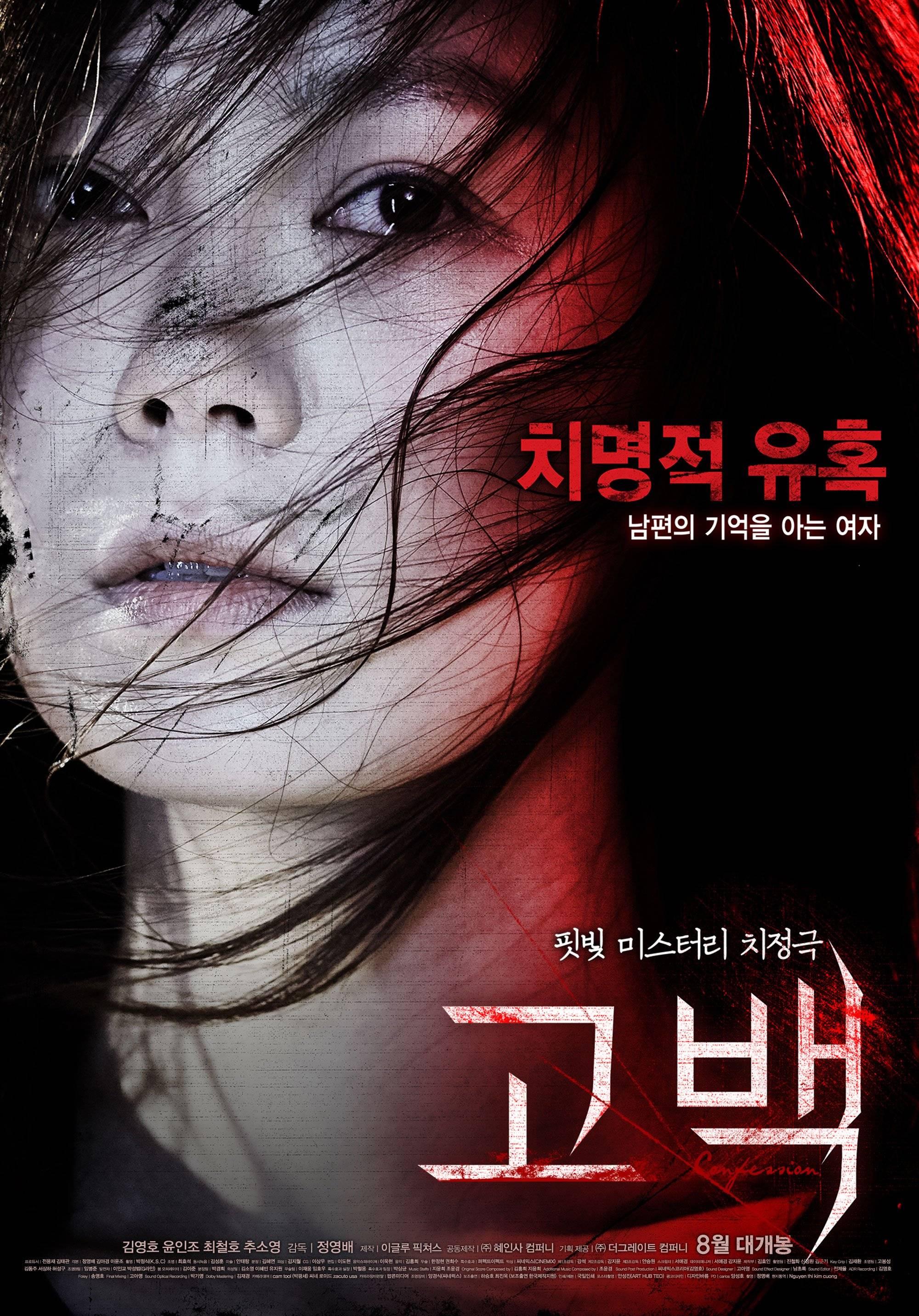 Confession - 2015 (고백) - Movie - Picture Gallery @ HanCinema :: The Korean Movie