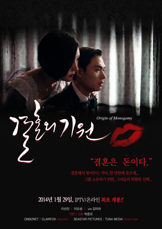 Origin of Monogamy (결혼의 기원) - Movie - Picture Gallery