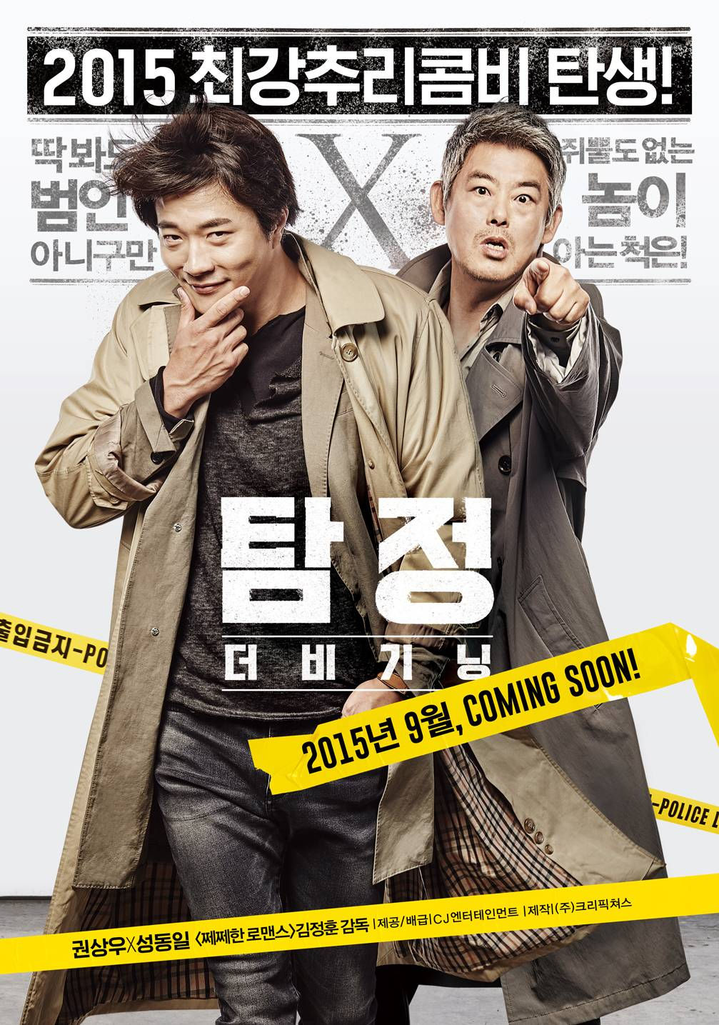 The Accidental Detective (2015) Fullsizephoto620446