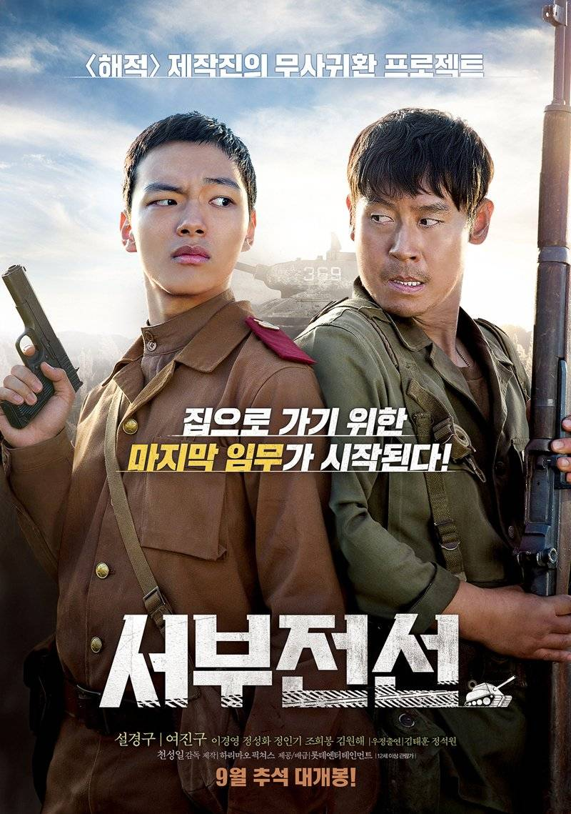 The Long And Short Of Decorating Your Room In Bohemian: The Long Way Home (Korean Movie