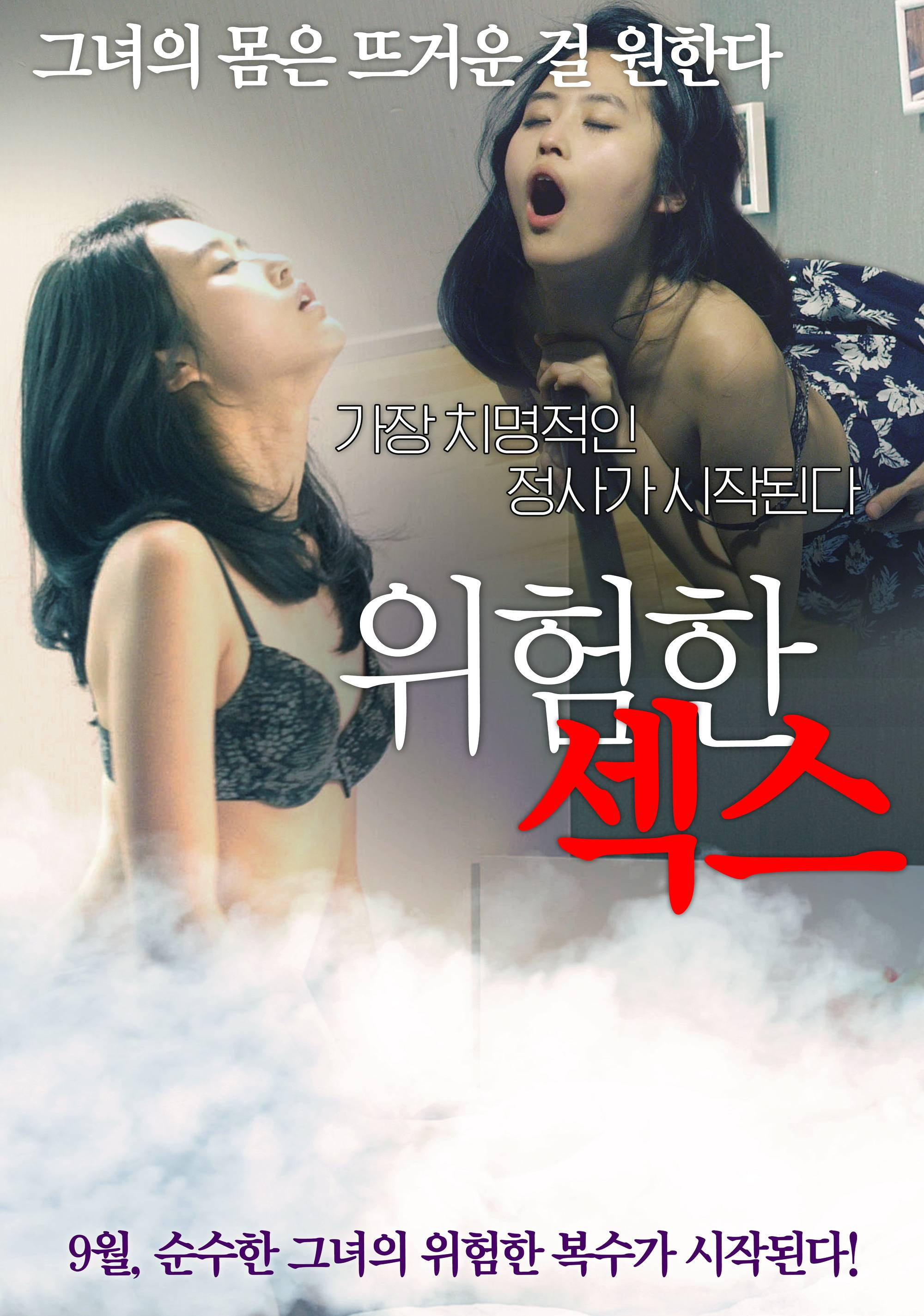 video] adult rated trailer released for the korean movie 'dangerous