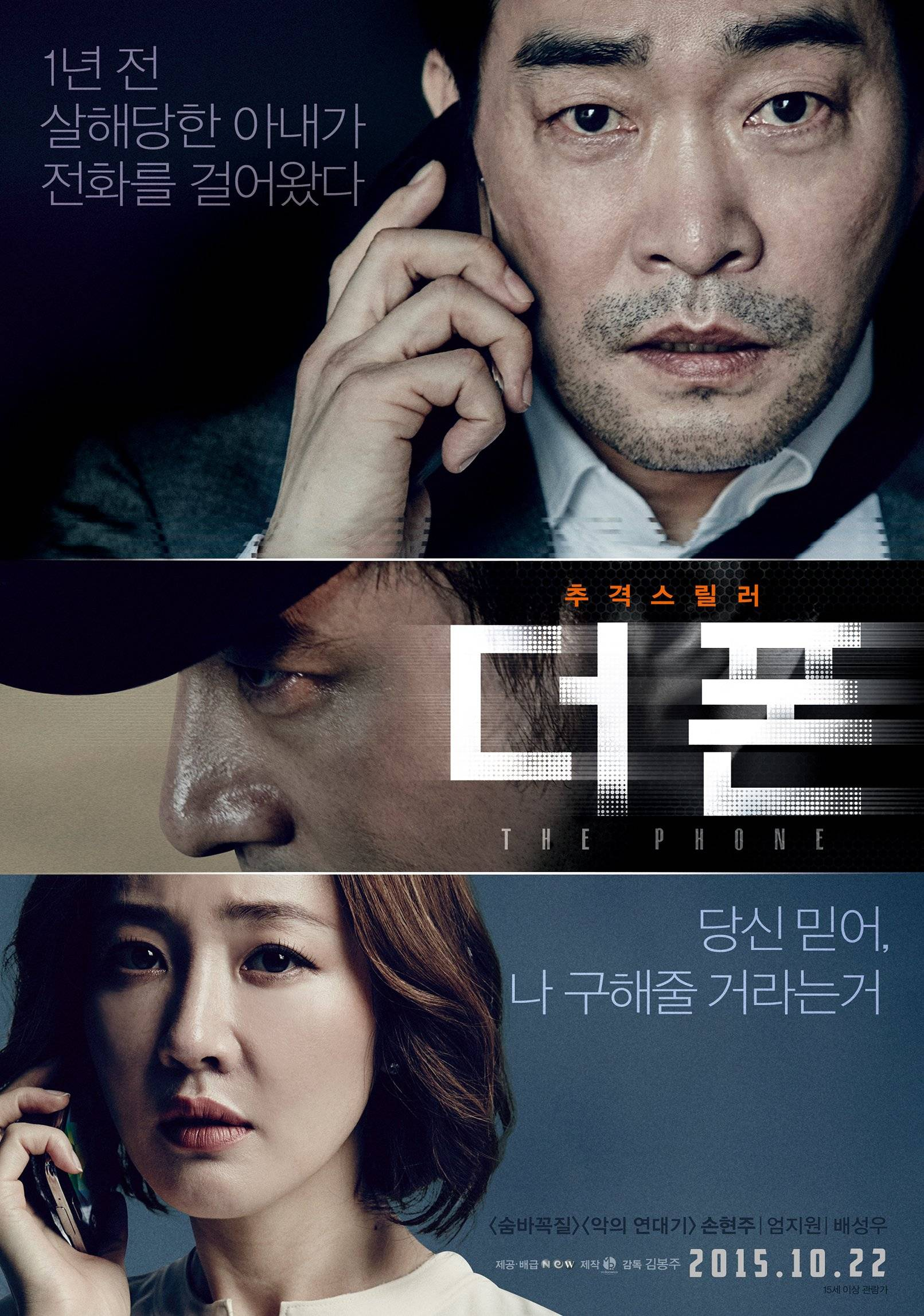Added New Posters Stills And S Trailer For The Upcoming Korean Movie The Phone