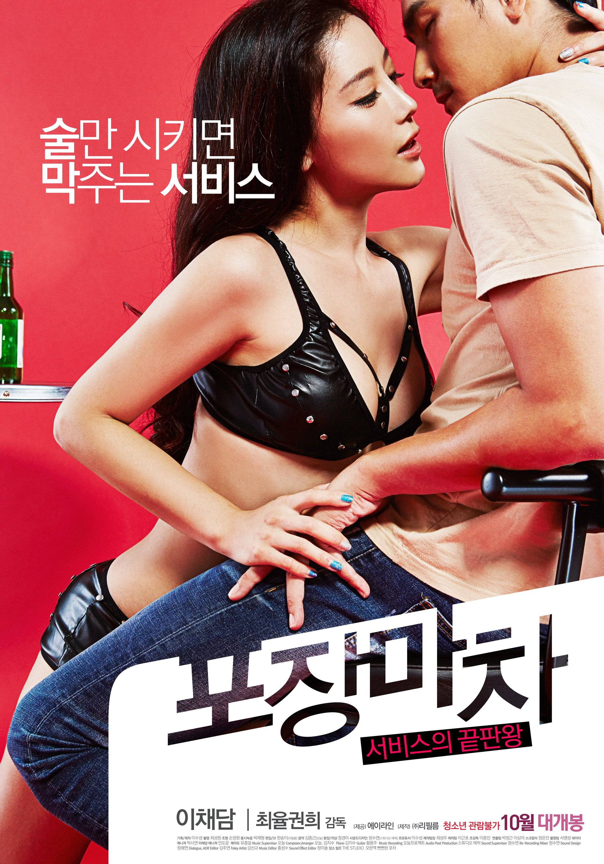koreyskie-seriali-erotika
