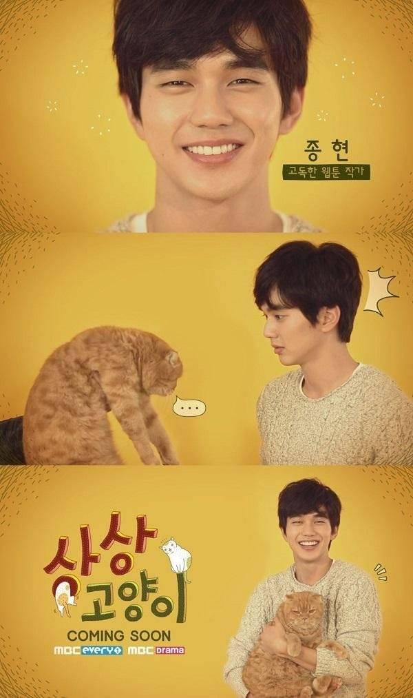 Resultado de imagen para imaginary cat poster