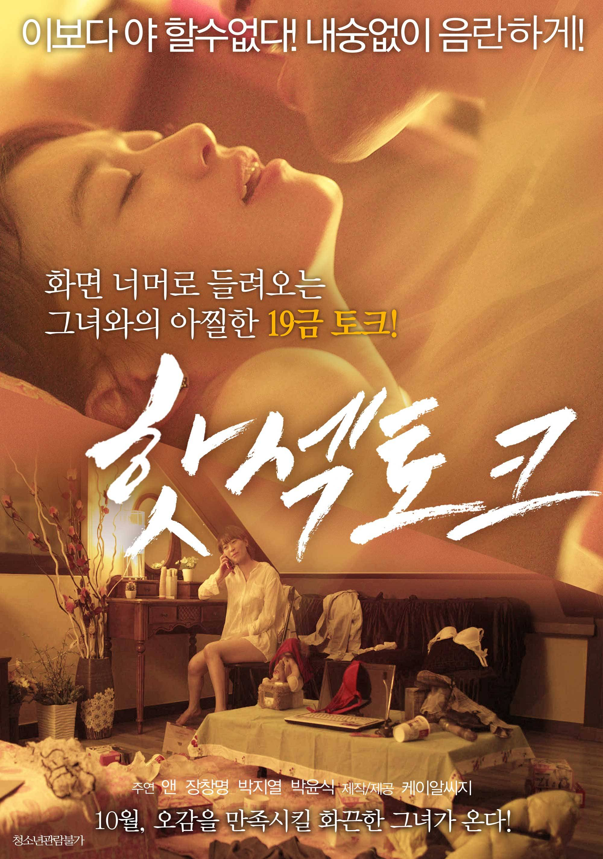 Talk Sex Movie 116