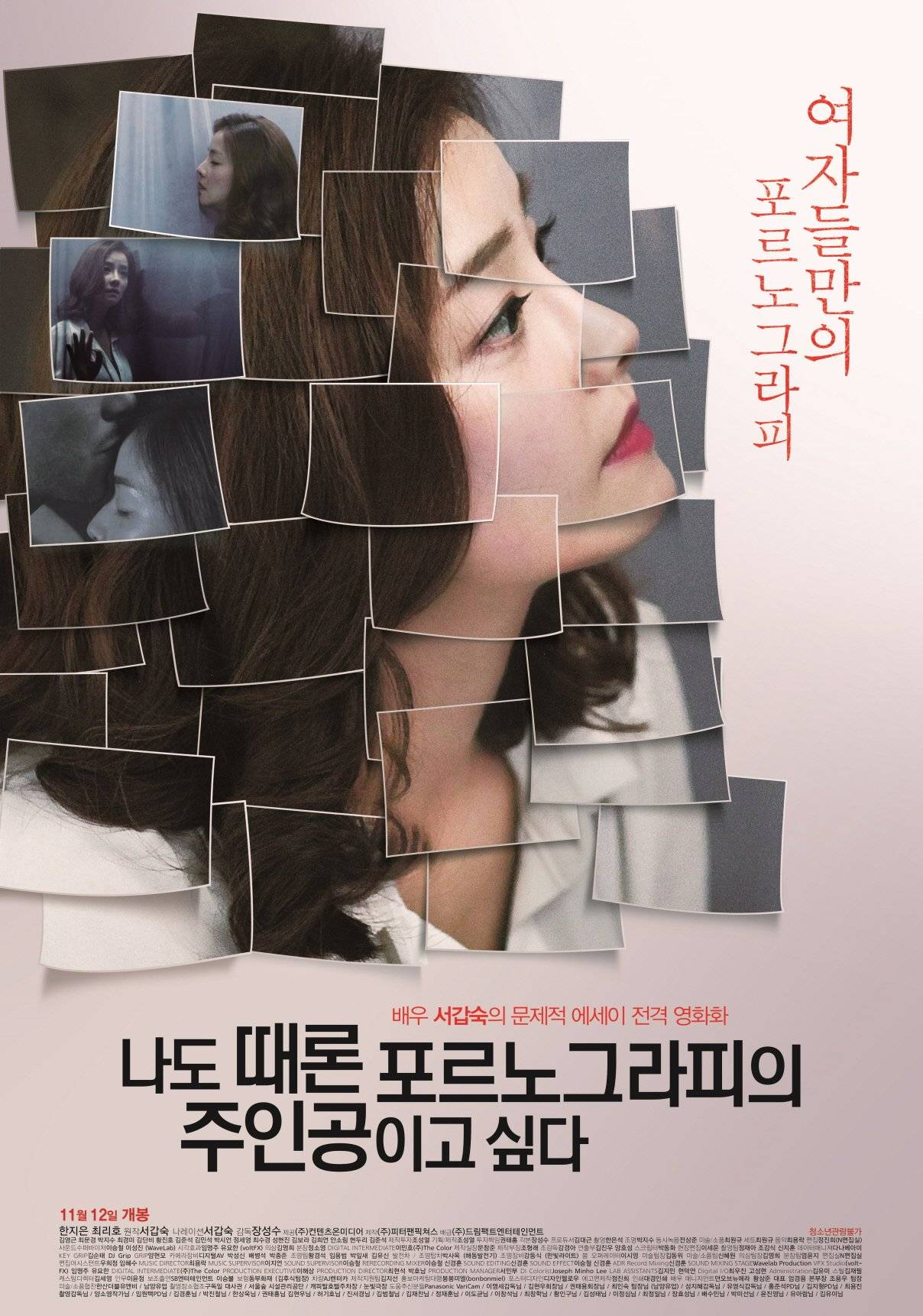 Korean drama porn — photo 13