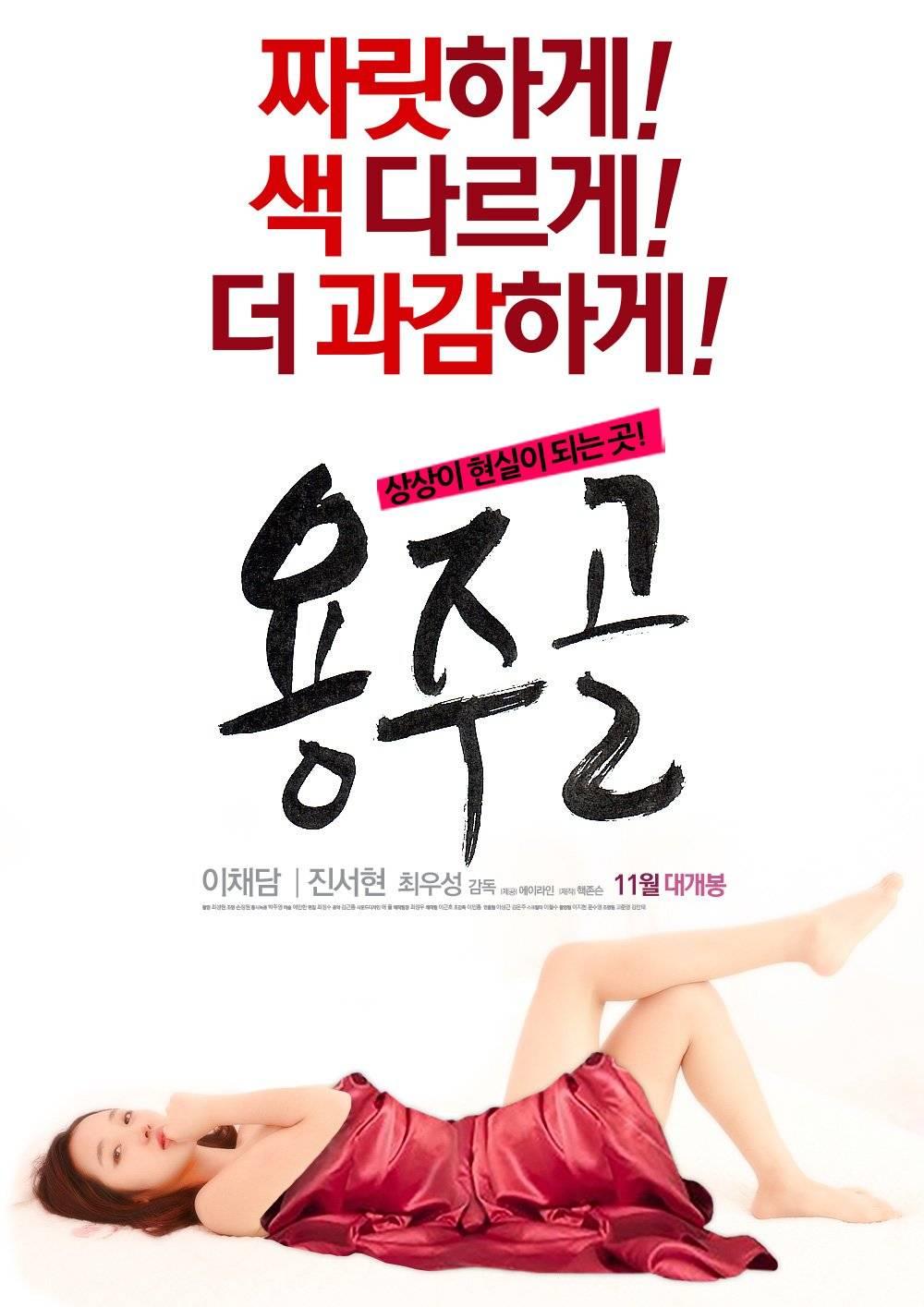 Semi Movie Yongju Valley Full Movie 2017