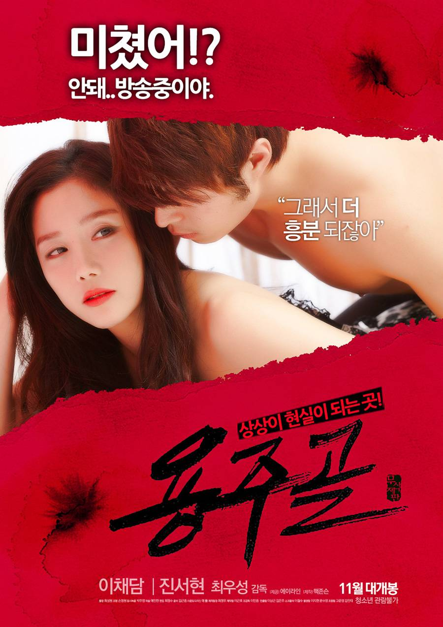 Yongju Valley (용주골) - Movie - Picture Gallery @ HanCinema :: The