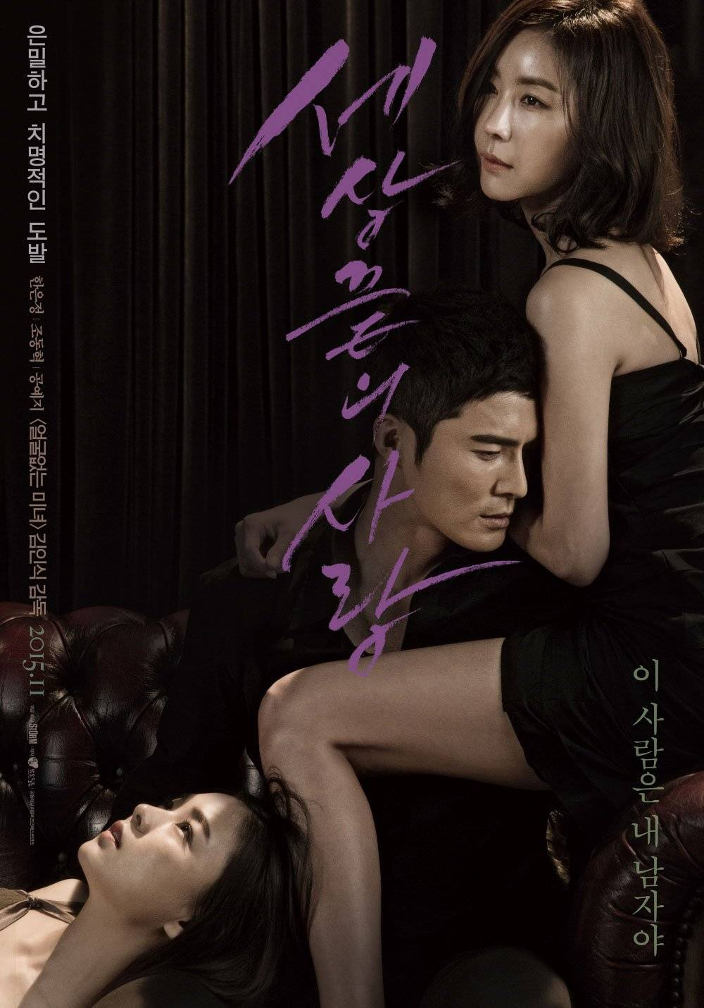 Love at the end of the world korean movie