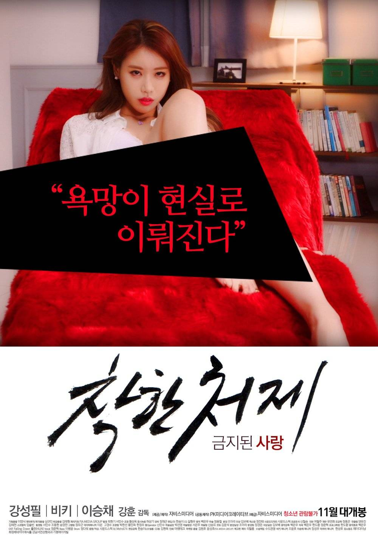 "video] korean movie ""nice sister-in-law"" @ hancinema :: the korean"