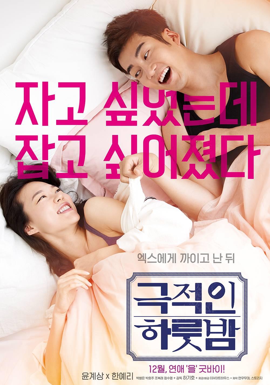 Korean movies opening today 2015/12/03 in Korea