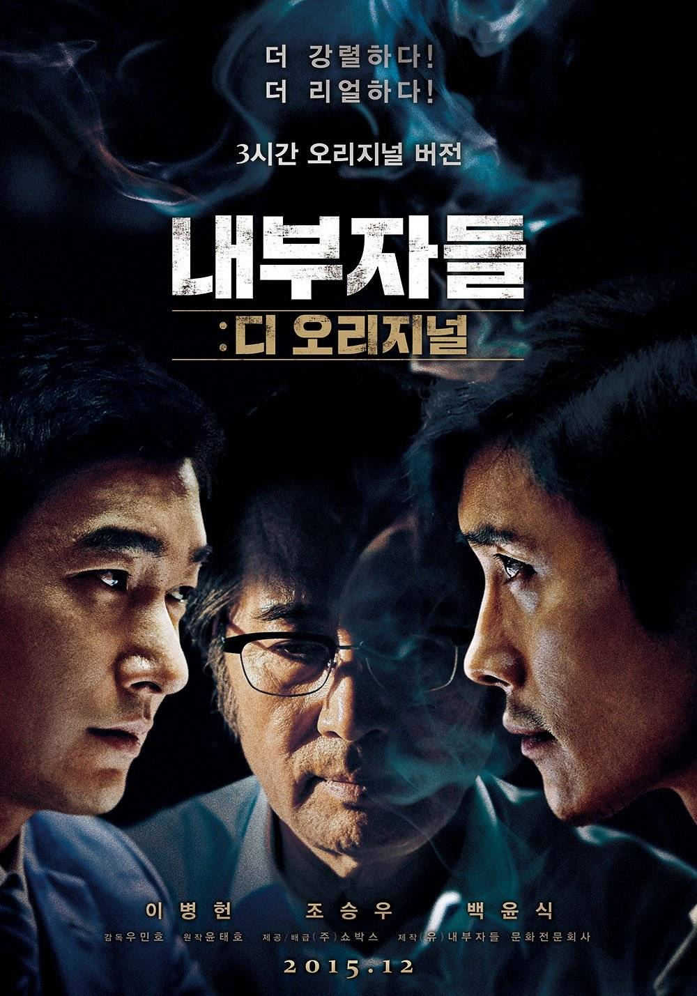 Video upcoming korean movie inside men the original for Inside movie