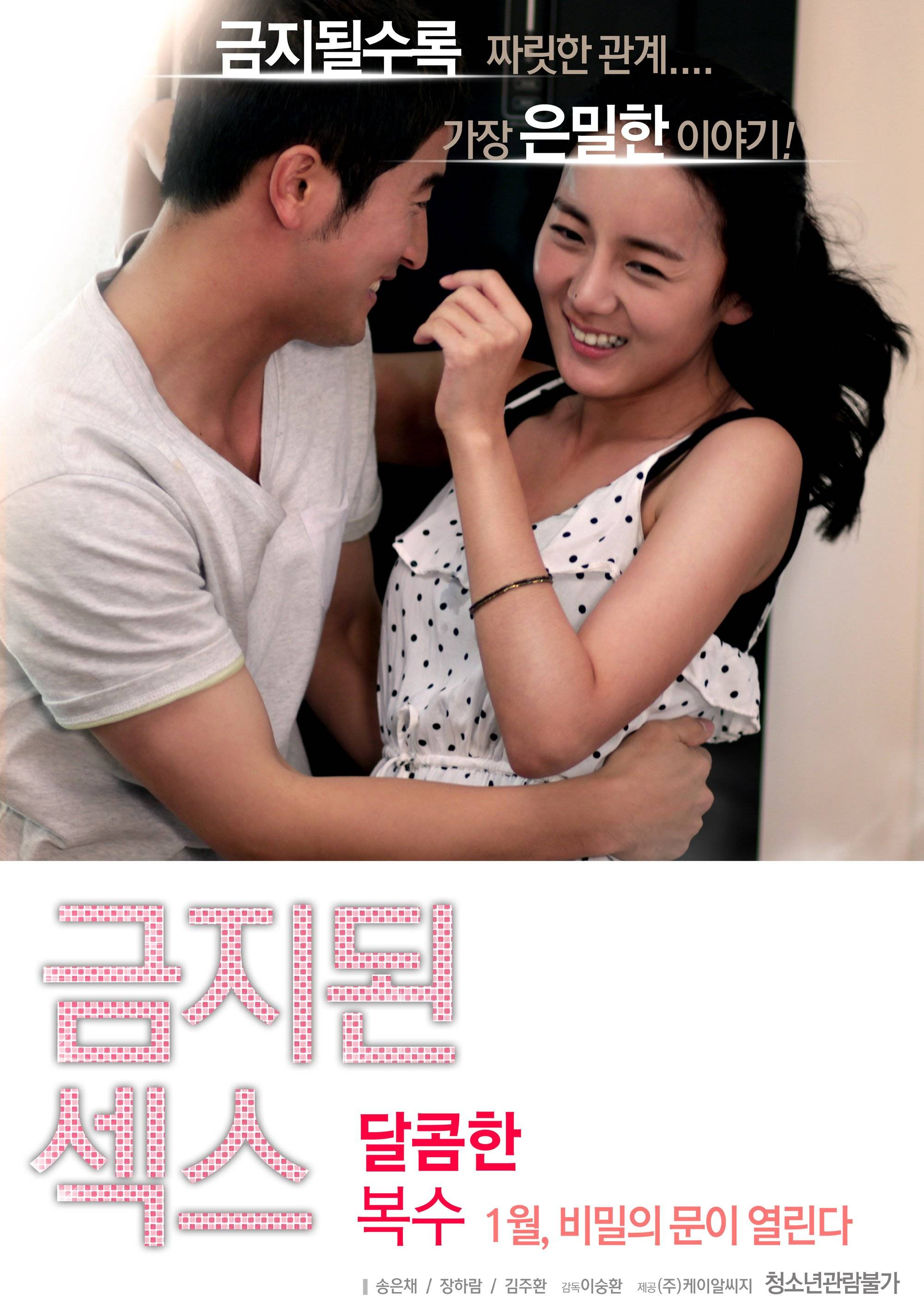 Film sex korea