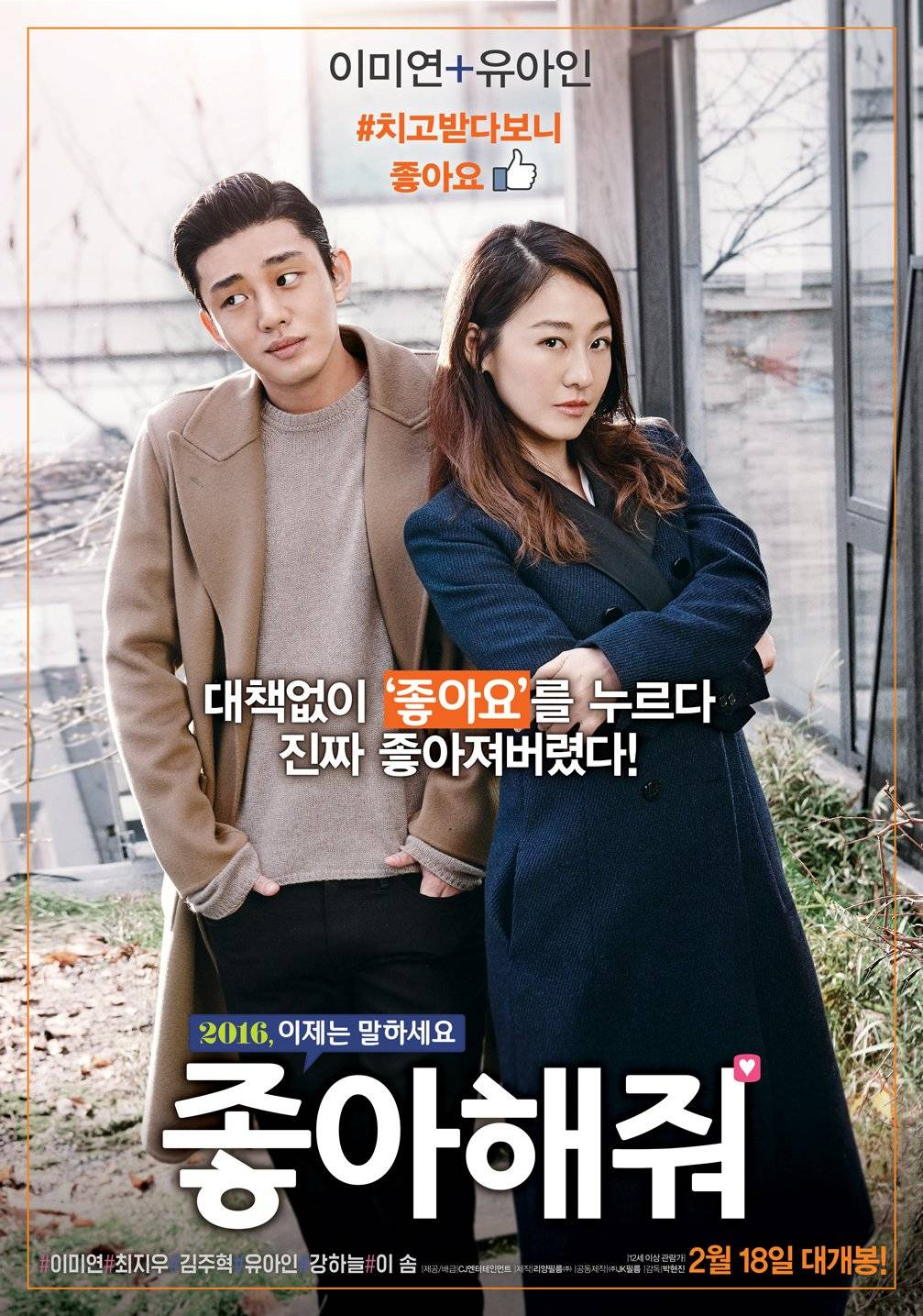 Like for Likes (Korean Movie - 2015) - 좋아해줘 @ HanCinema ...