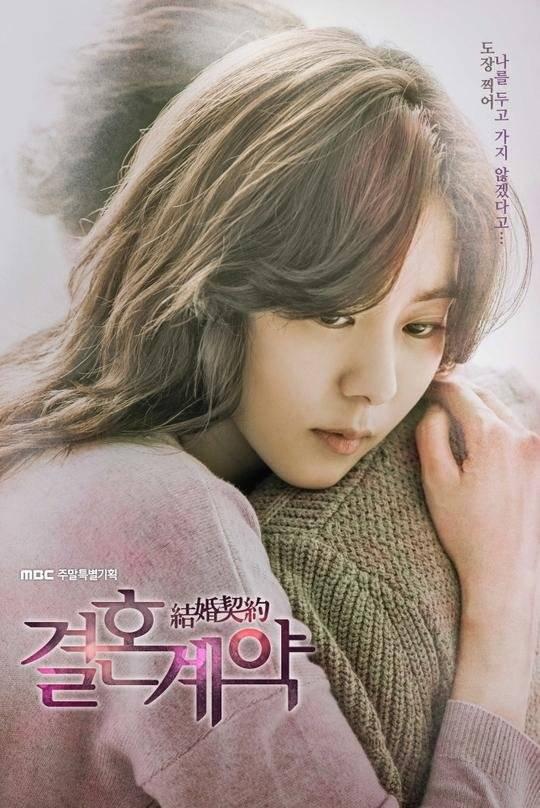 Marriage Contract Korean Drama 2016 HanCinema – Marriage Contract
