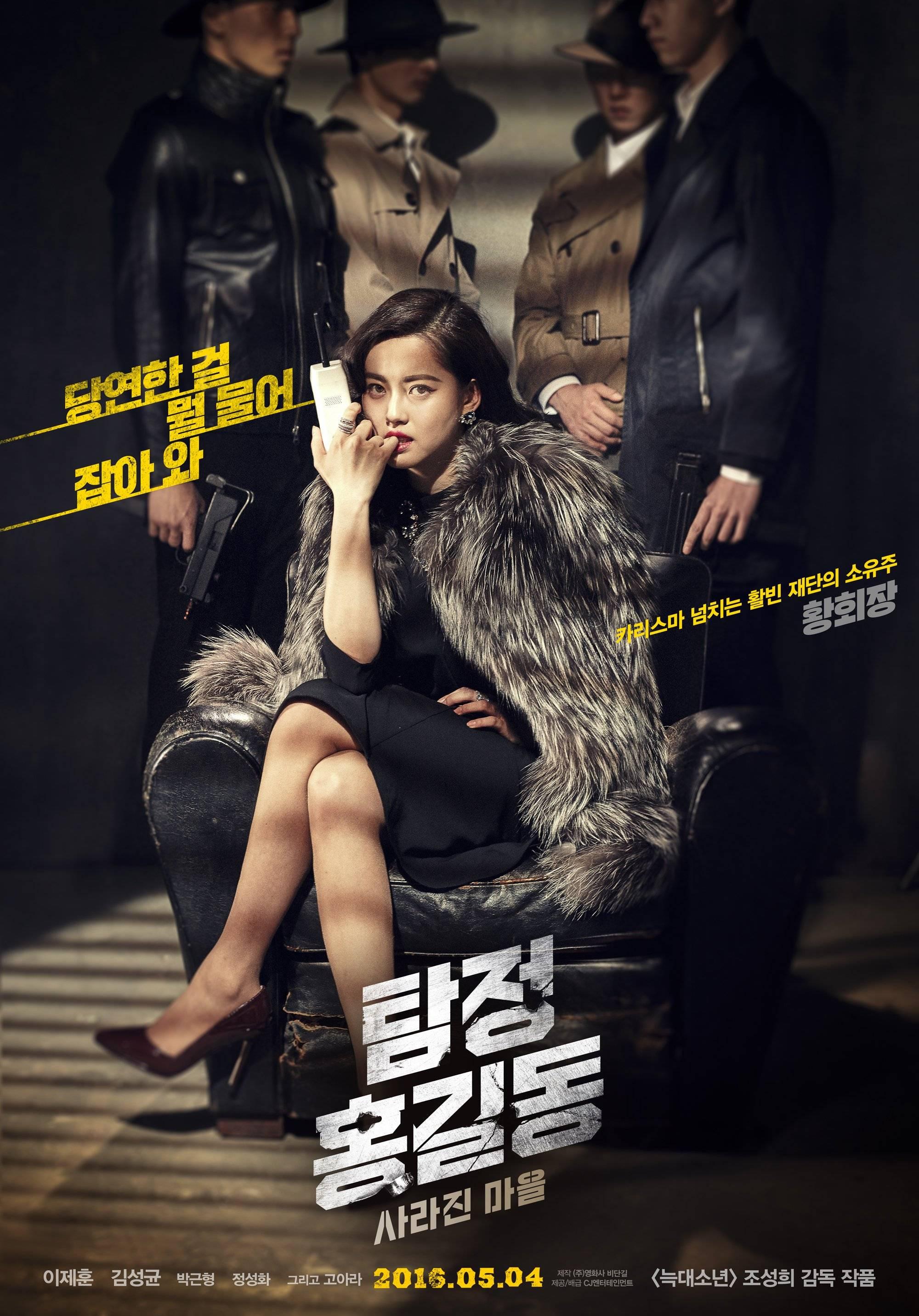 Detective 2016 full movie - 4 8