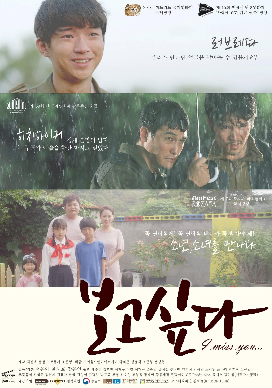 Video] Love Letter trailer released for the Korean movie I Miss