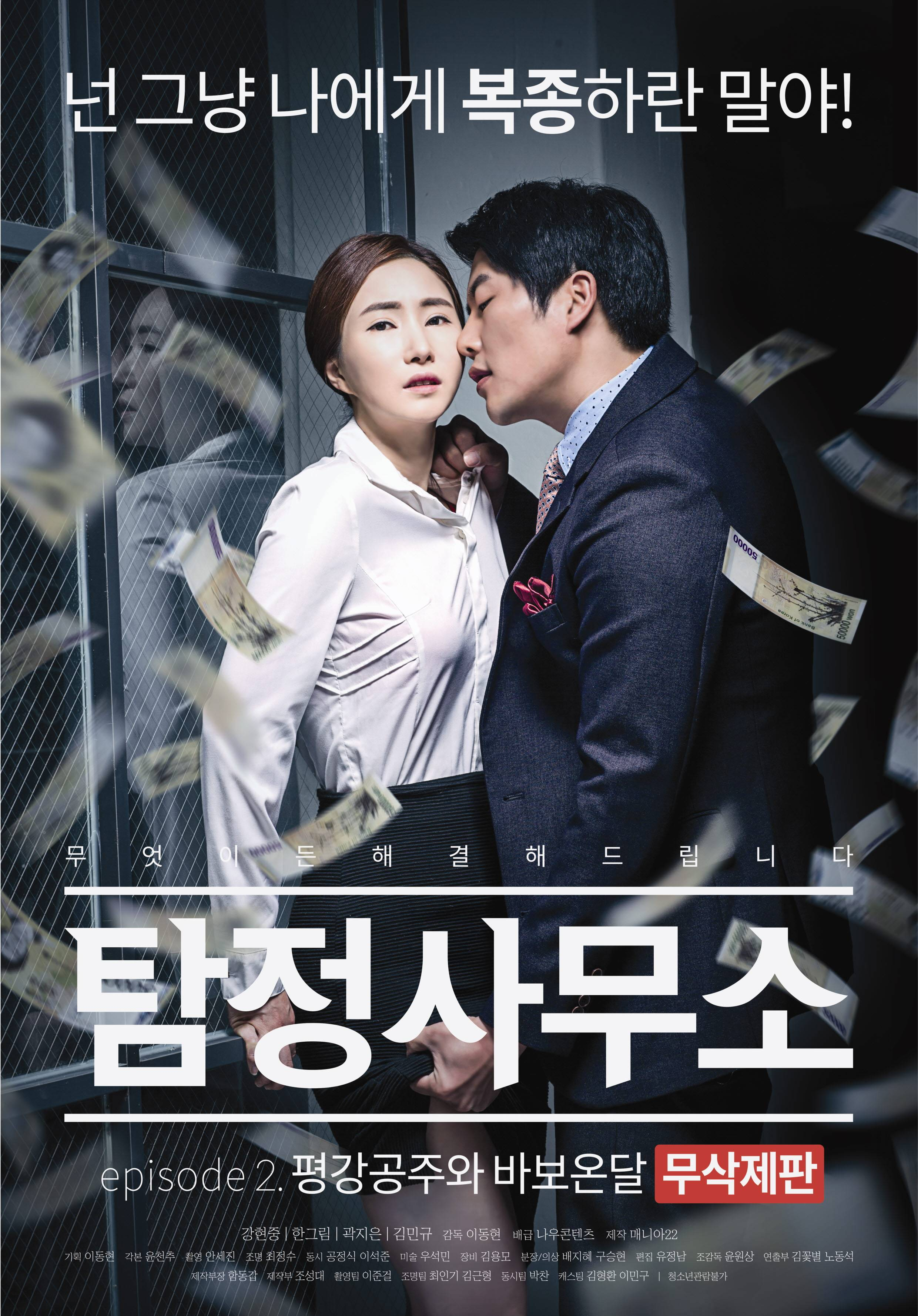 Detective 2016 full movie - 4 5