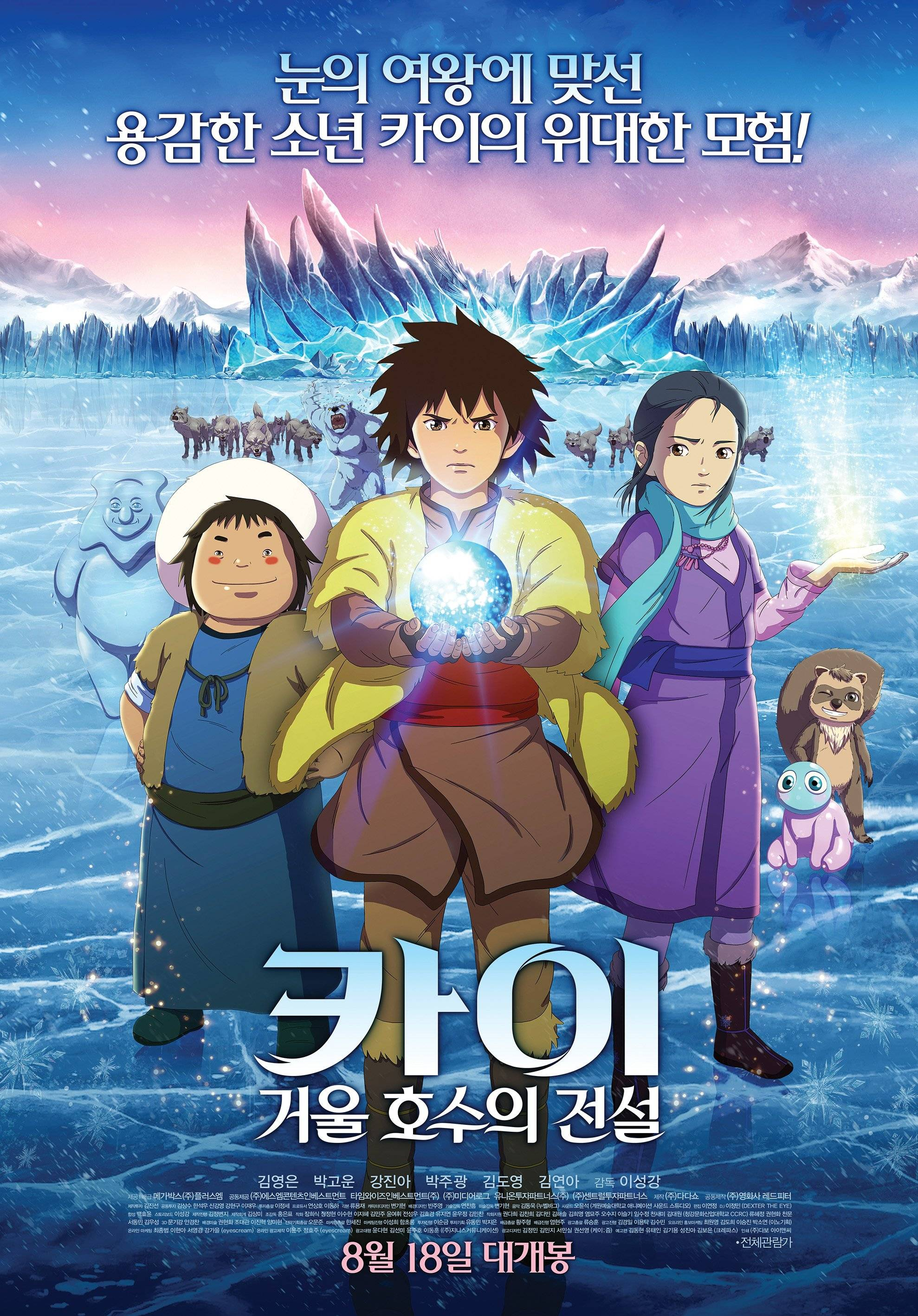 Video main trailer released for the korean animated movie kai animation