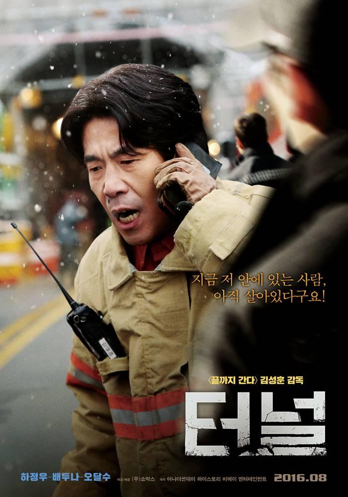 Znalezione obrazy dla zapytania the tunnel 2016 korean movie cast