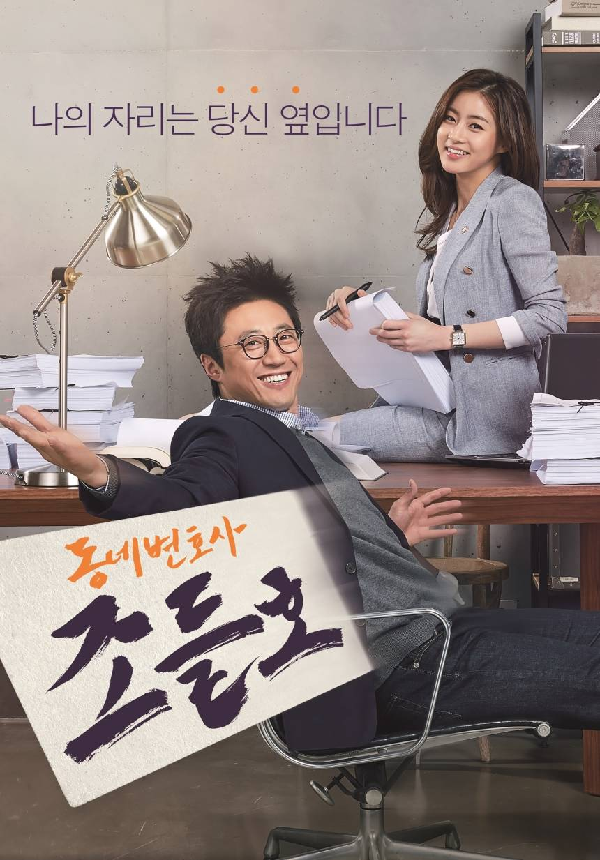 Neighborhood Lawyer Jo Deul-ho (Korean Drama - 2016) - 동네변호사