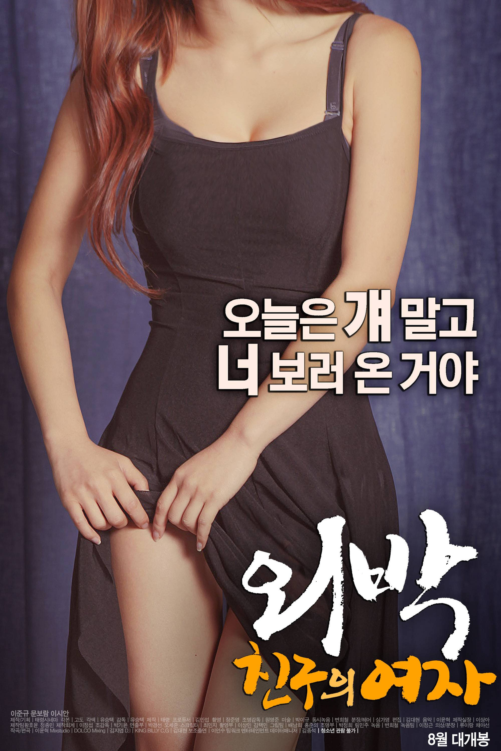 OVERNIGHT FRIEND'S GIRL (2016)