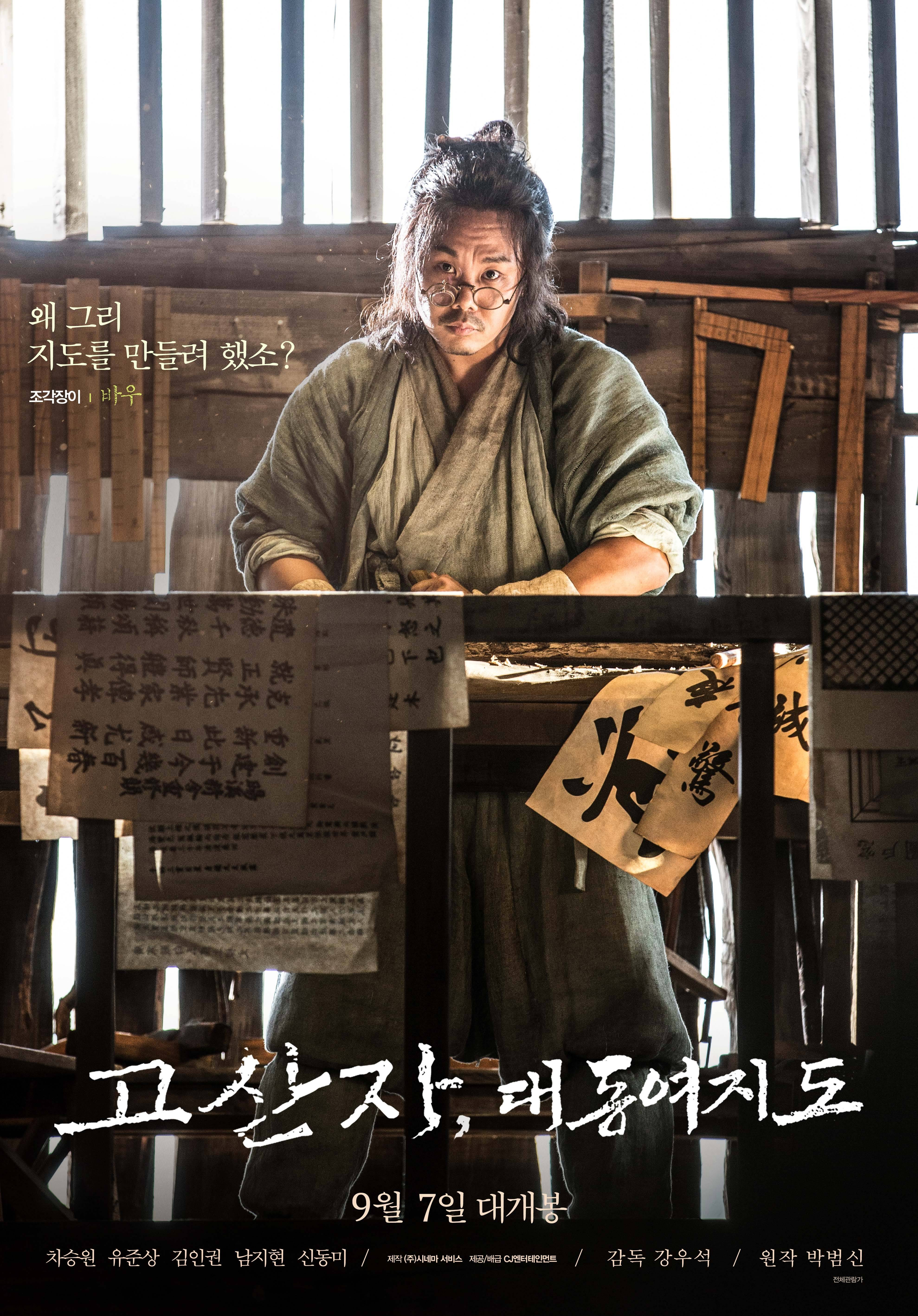 The Map Against the World (Korean Movie - 2016) - 고산자, 대동여지도 ...