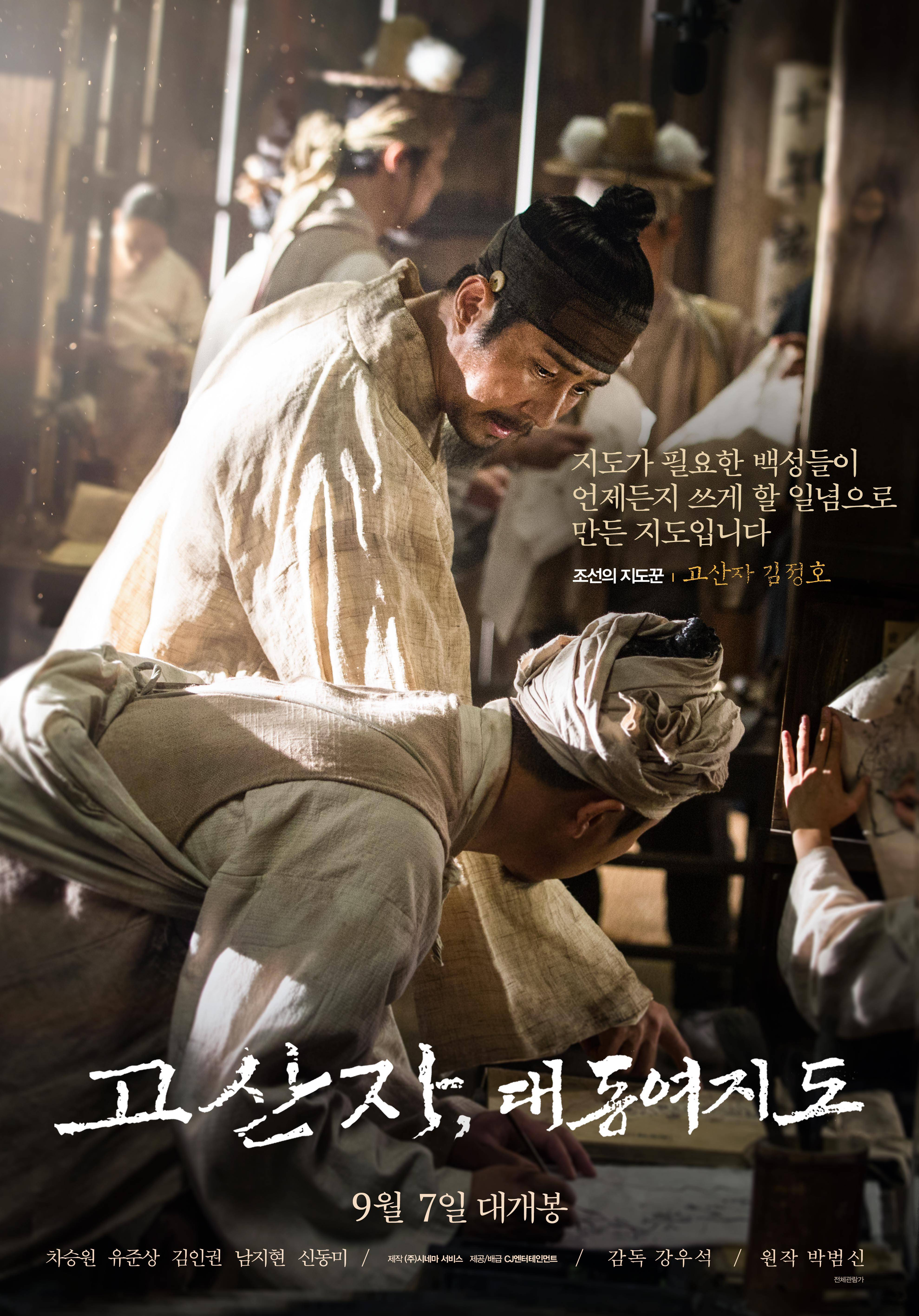 Added New Posters Stills And Art Video For The Upcoming Korean Movie