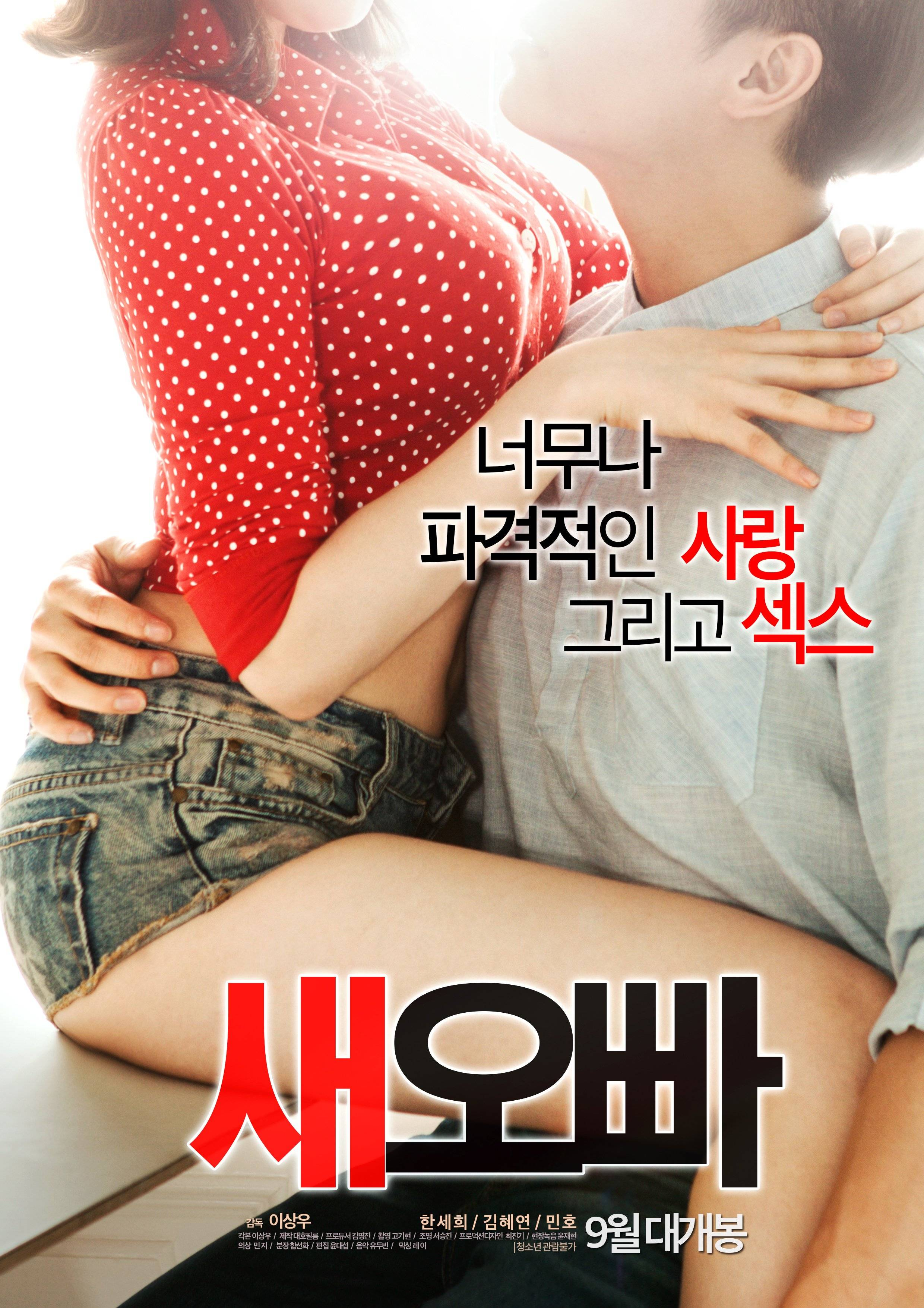 Step-Brother (Korean Movie - 2016) - 새오빠 @ HanCinema :: The