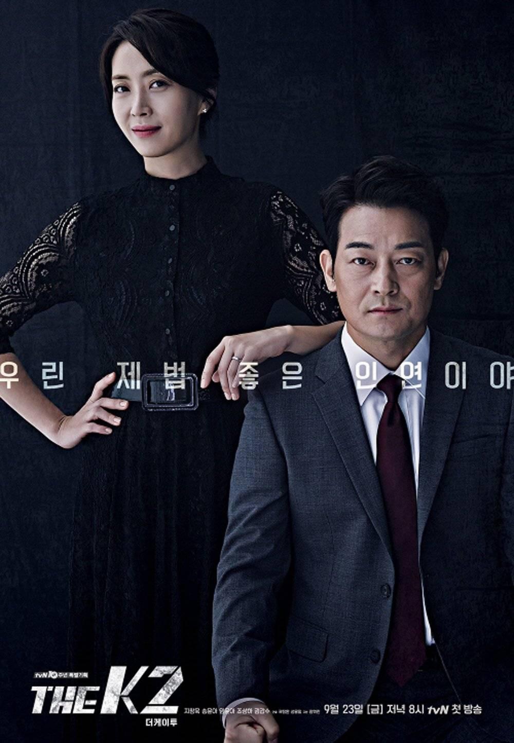 The K2 (Korean Drama - 2016) - 더 케이투 @ HanCinema :: The Korean
