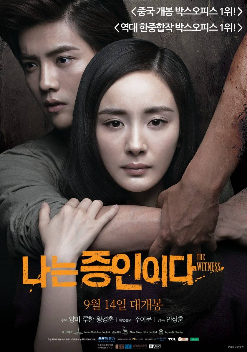 Video] Trailer released for the Korean-Chinese movie 'The