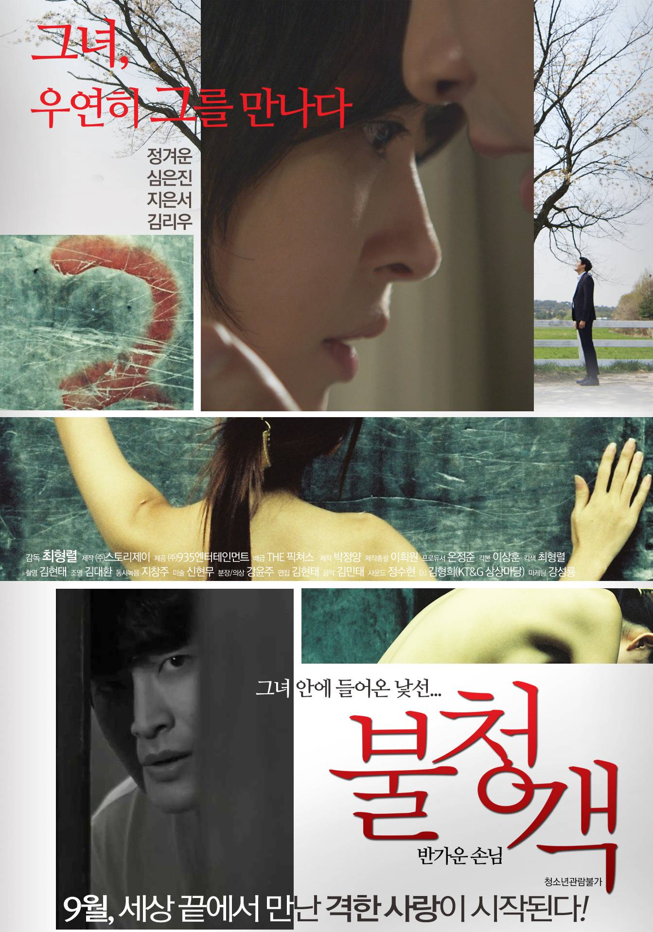 Video] Adult rated trailer released for the Korean movie