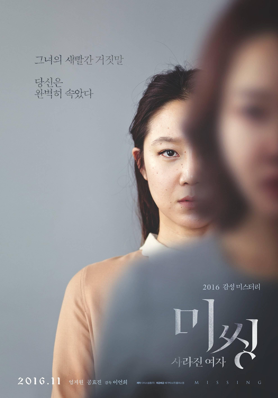 Missing Woman Korean Movie 2015 미씽 사라진 여자