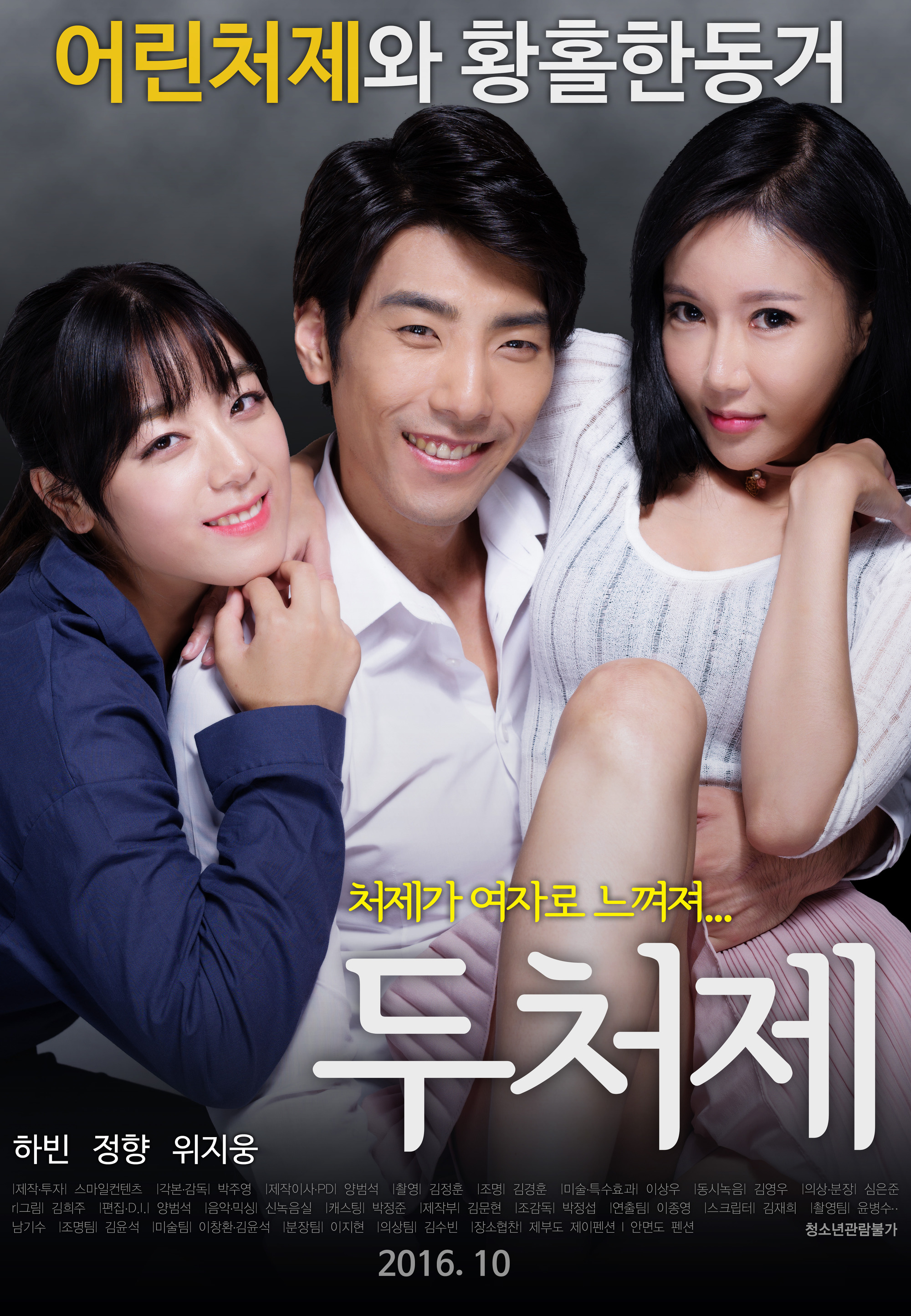 video] adult rated trailer released for the korean movie 'two