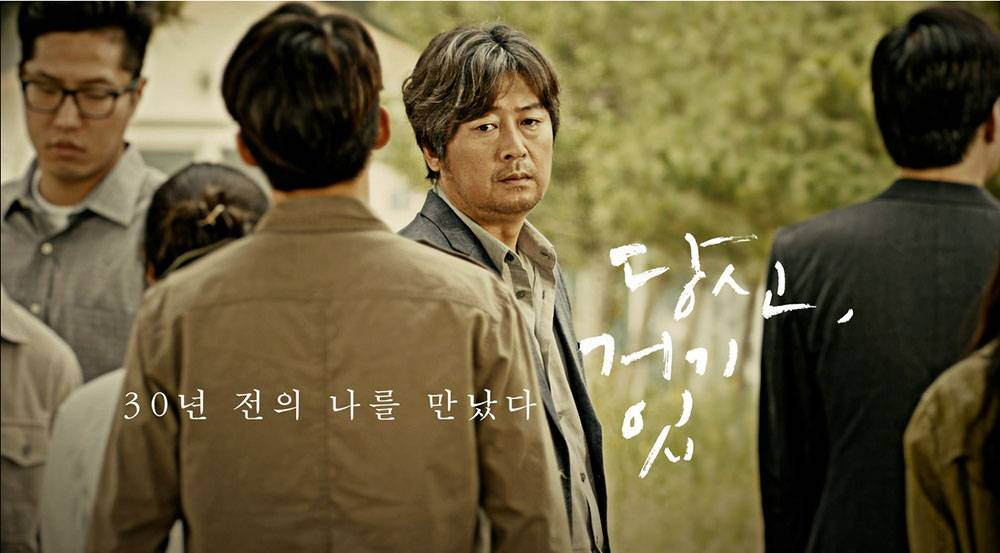 Image Result For Photos Video Added New Posters Stills And Video For The Korean Movie Will You Be There