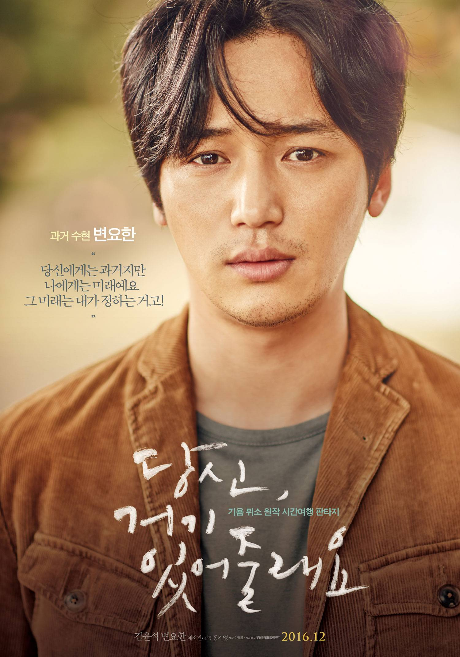 Added New Posters Stills And V App Preview Video For The Upcoming Korean Movie Will You Be There