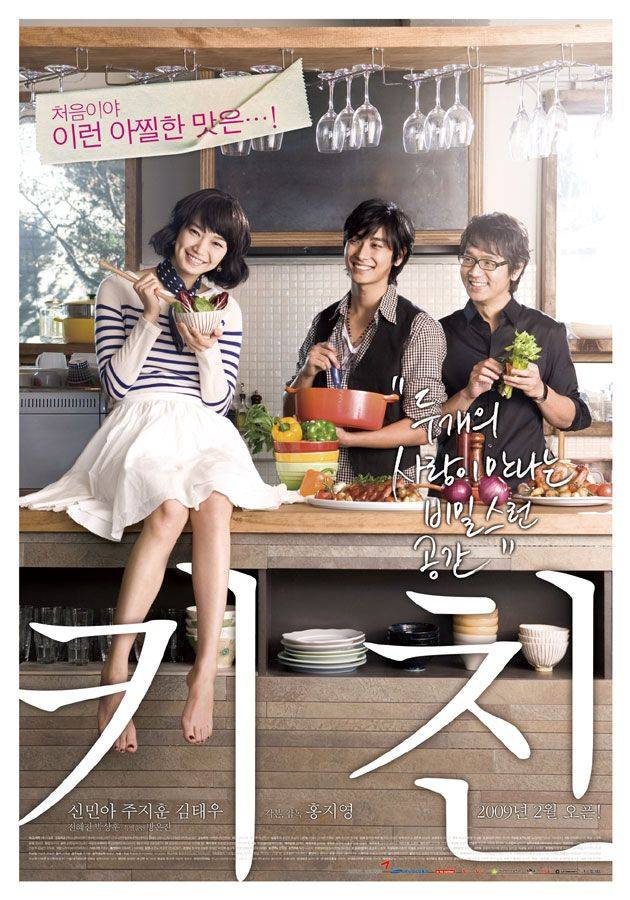 the naked kitchen ��� movie picture gallery