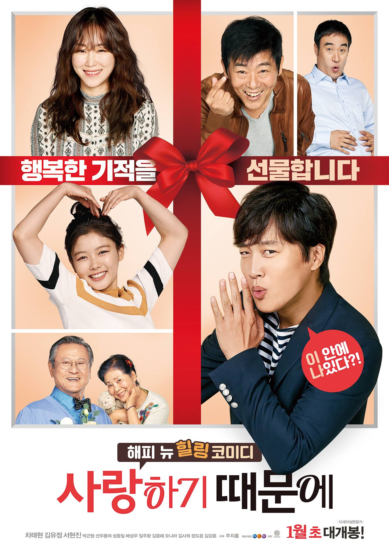 Photos Added New Posters For The Korean Movie 39 Because I