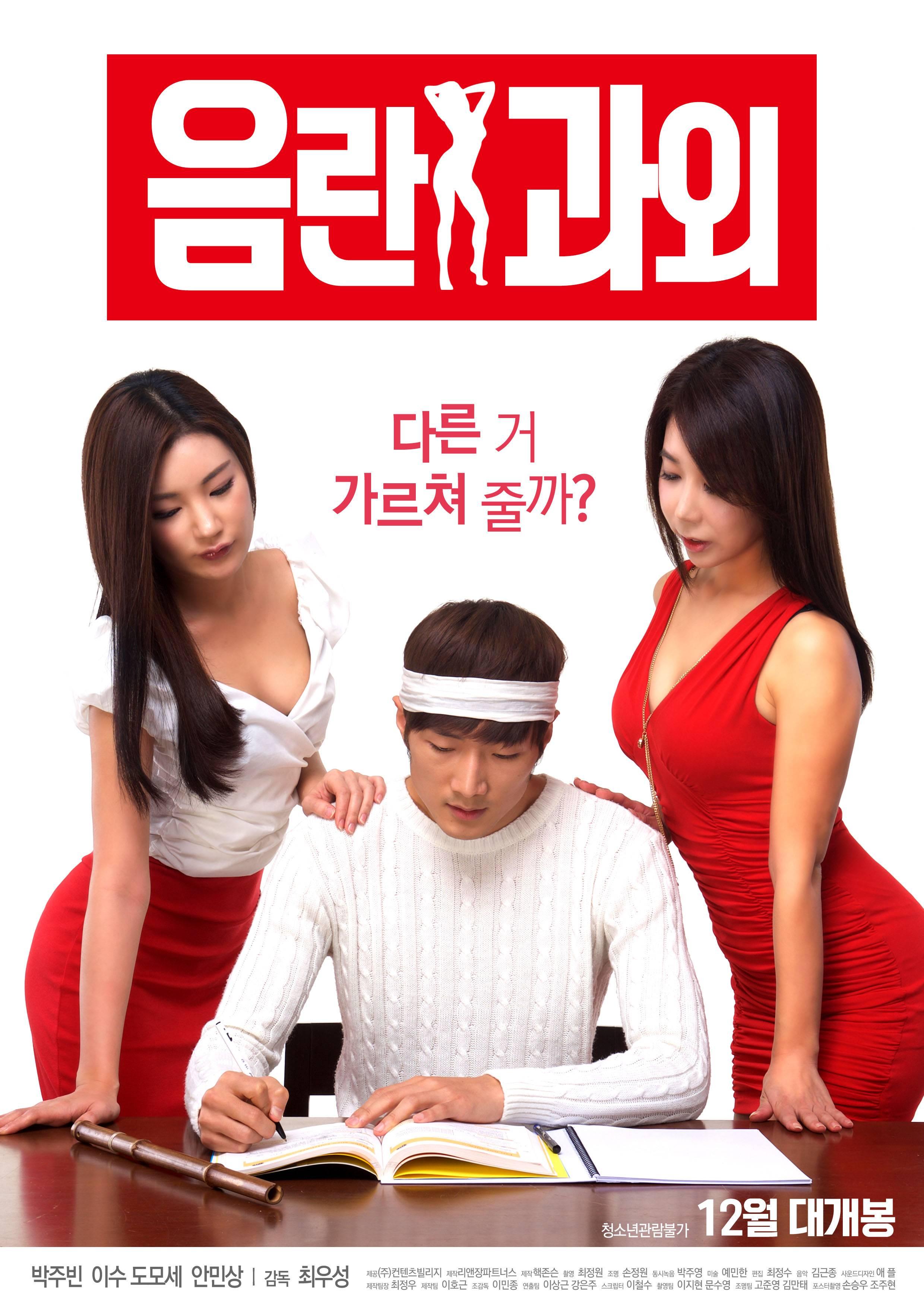 korean erotic movies