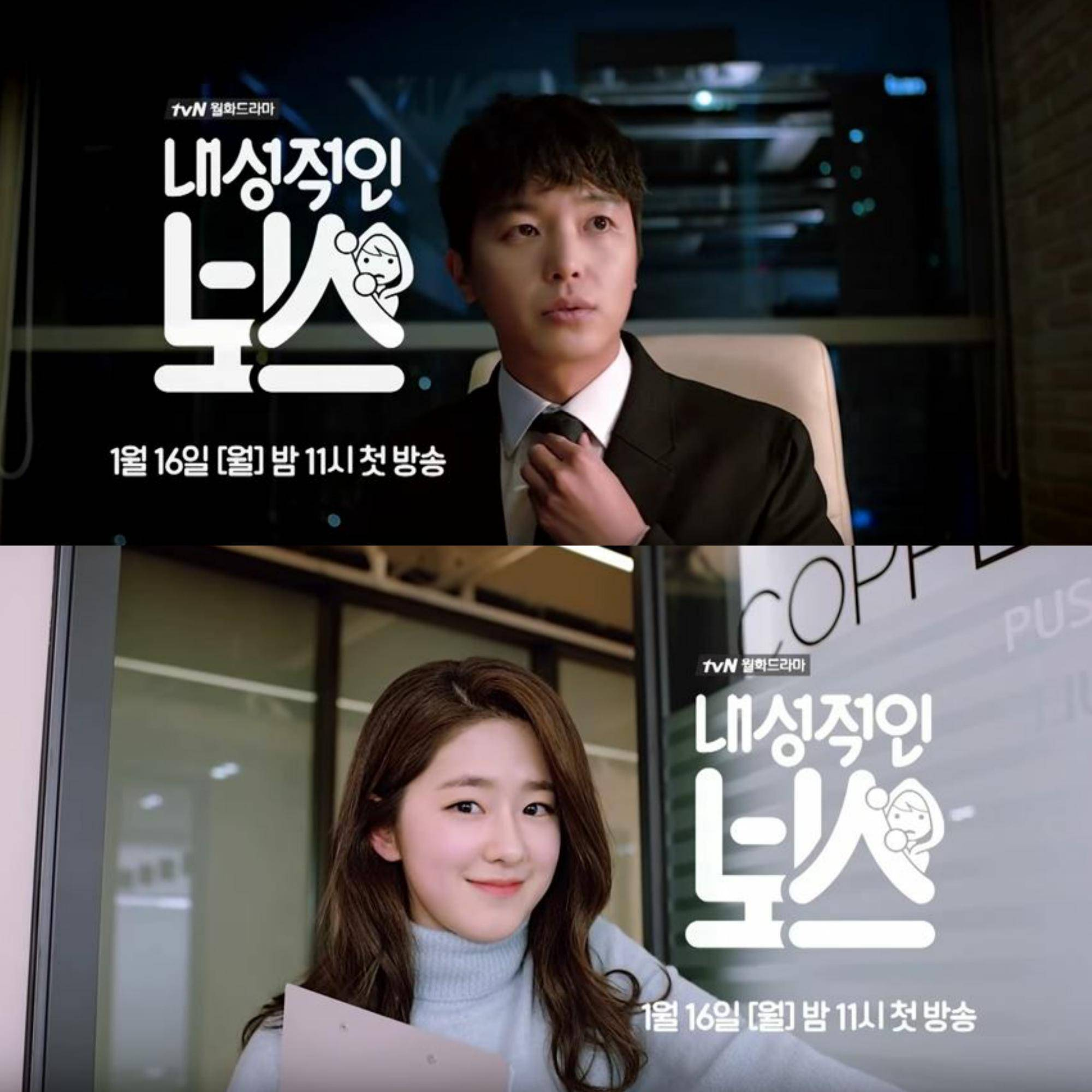 Introverted boss