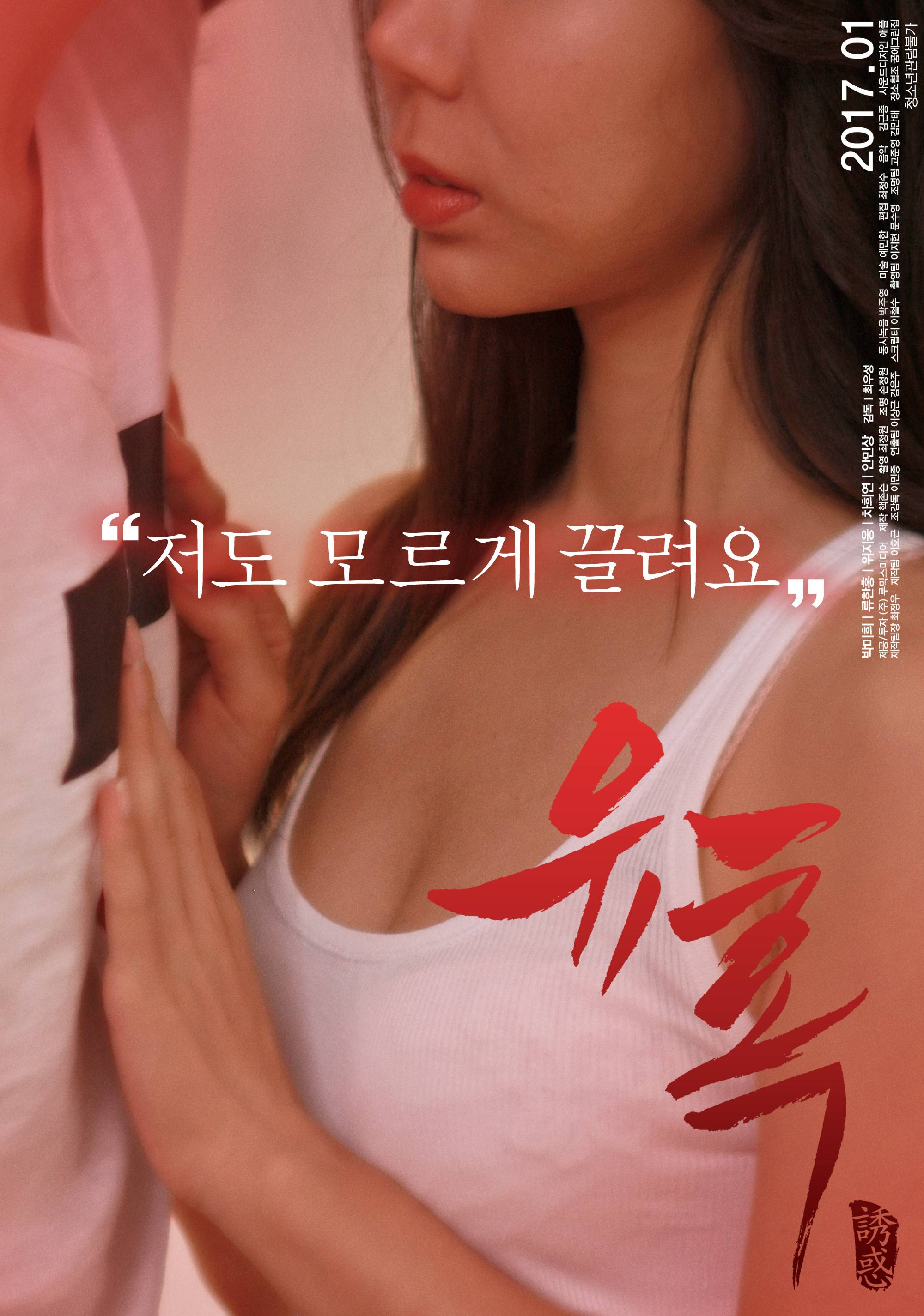 Upcoming Korean movie