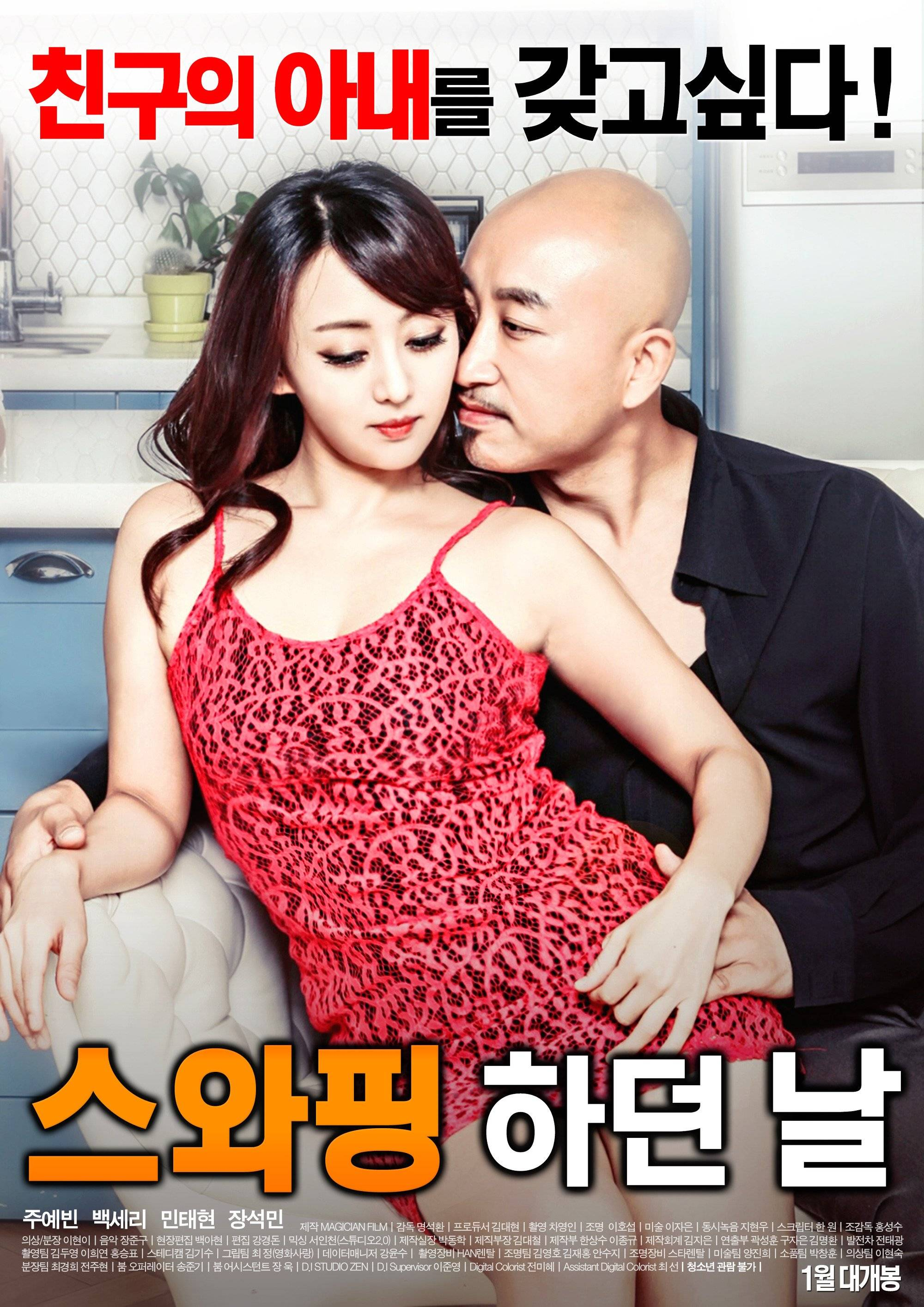 The Day of Swapping (스와핑 하던 날) - Movie - Picture Gallery
